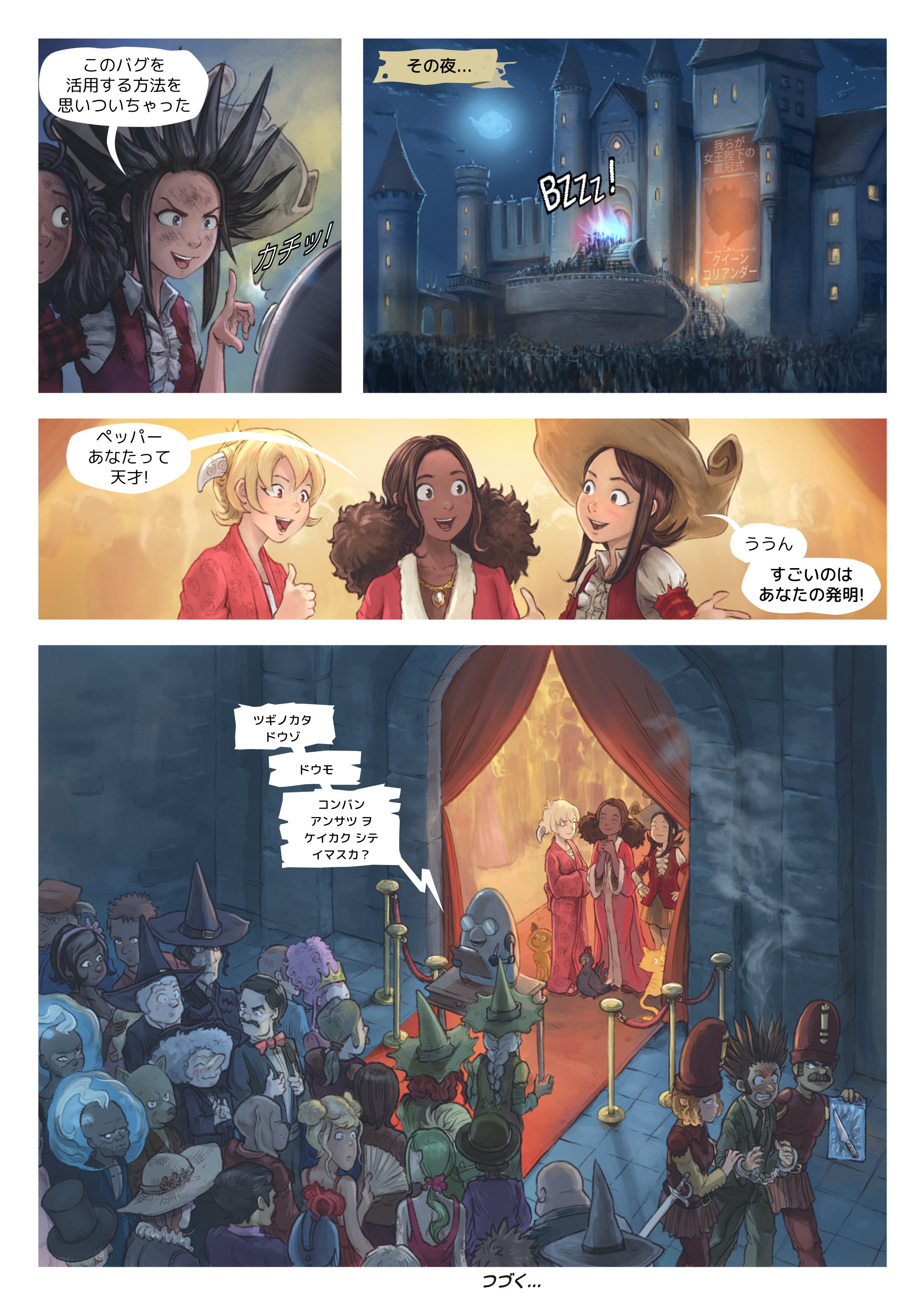 A webcomic page of Pepper&Carrot, のエピソード 27 [ja], ページ 6