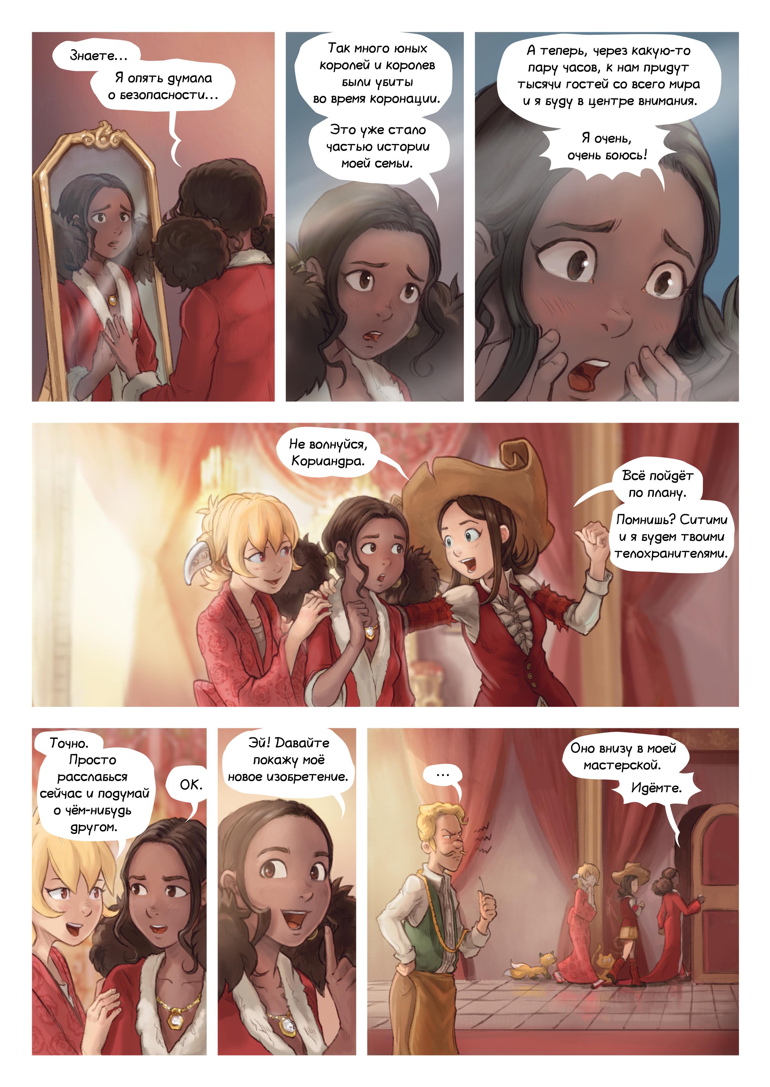 A webcomic page of Pepper&Carrot, эпизод 27 [ru], стр. 2