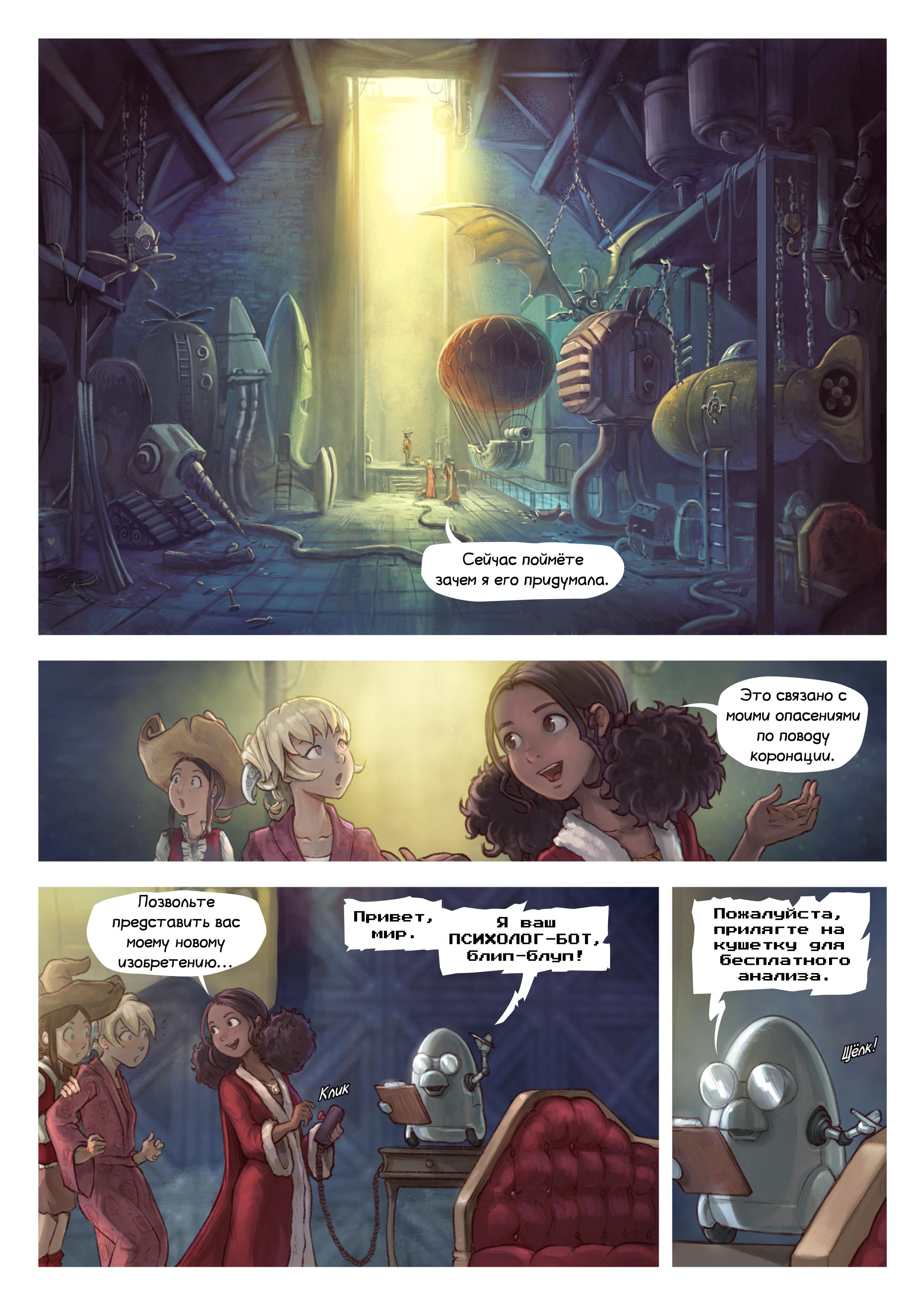 A webcomic page of Pepper&Carrot, эпизод 27 [ru], стр. 3
