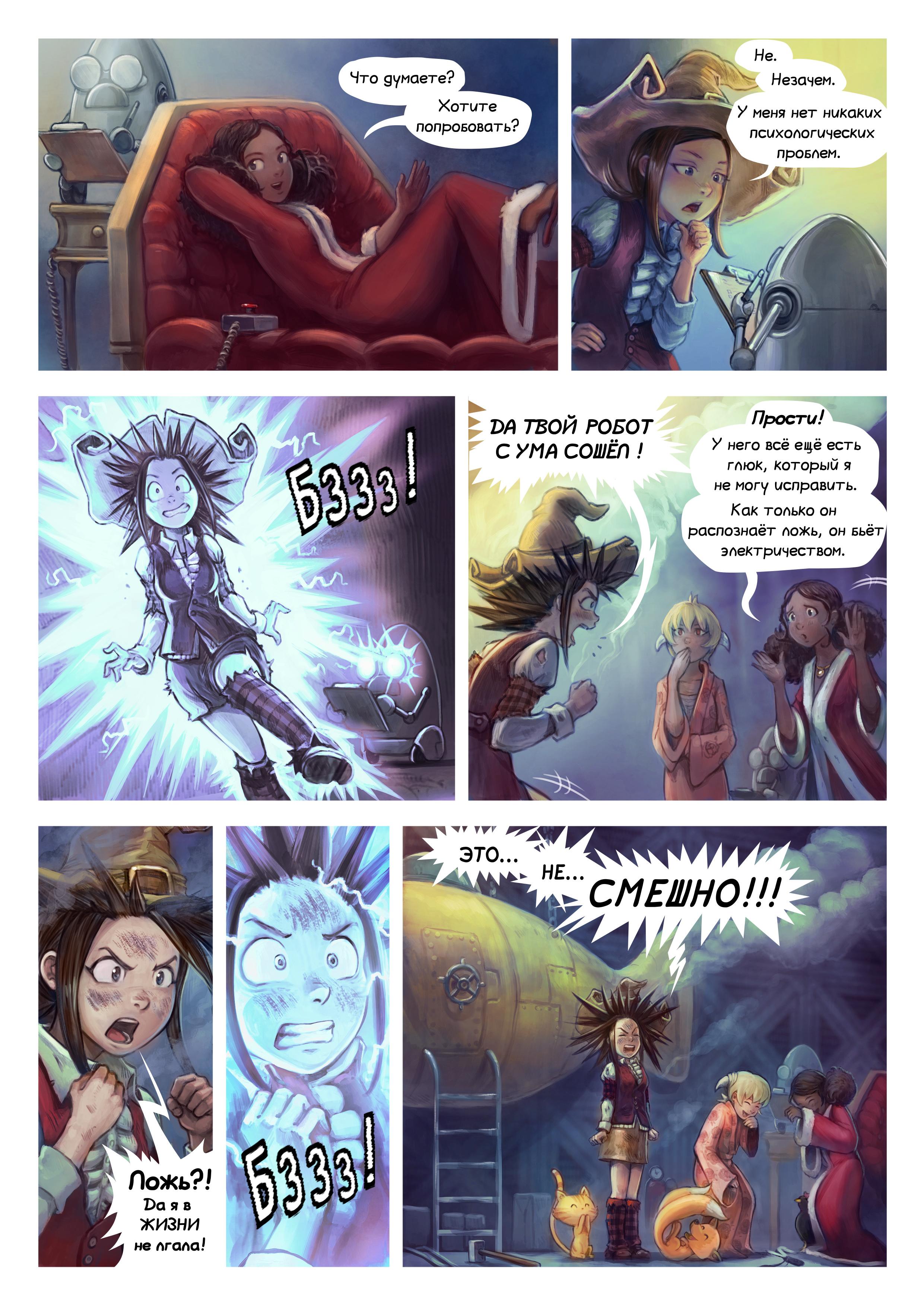 A webcomic page of Pepper&Carrot, эпизод 27 [ru], стр. 4