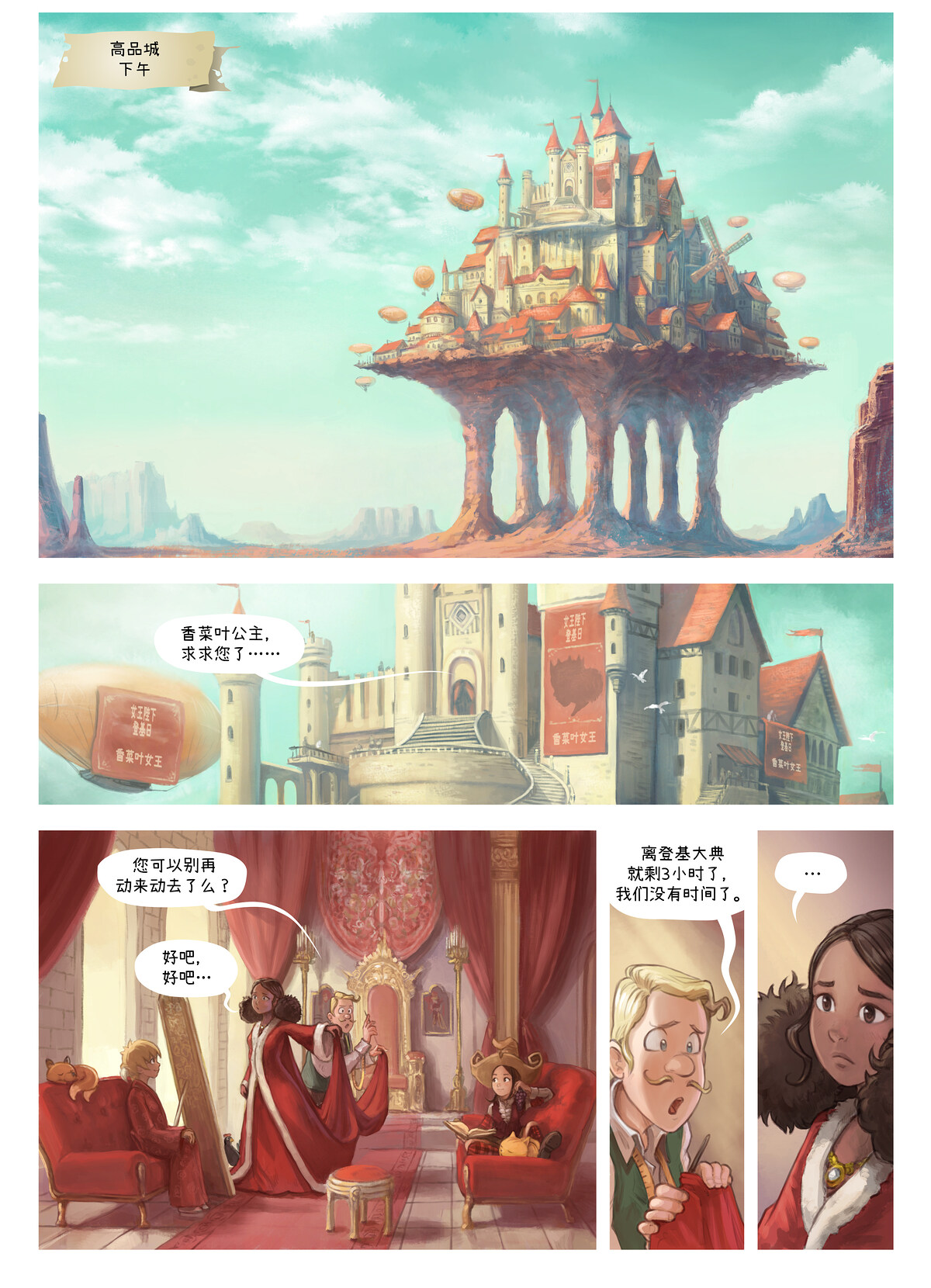 A webcomic page of Pepper&Carrot, 漫画全集 27 [cn], 页面 1