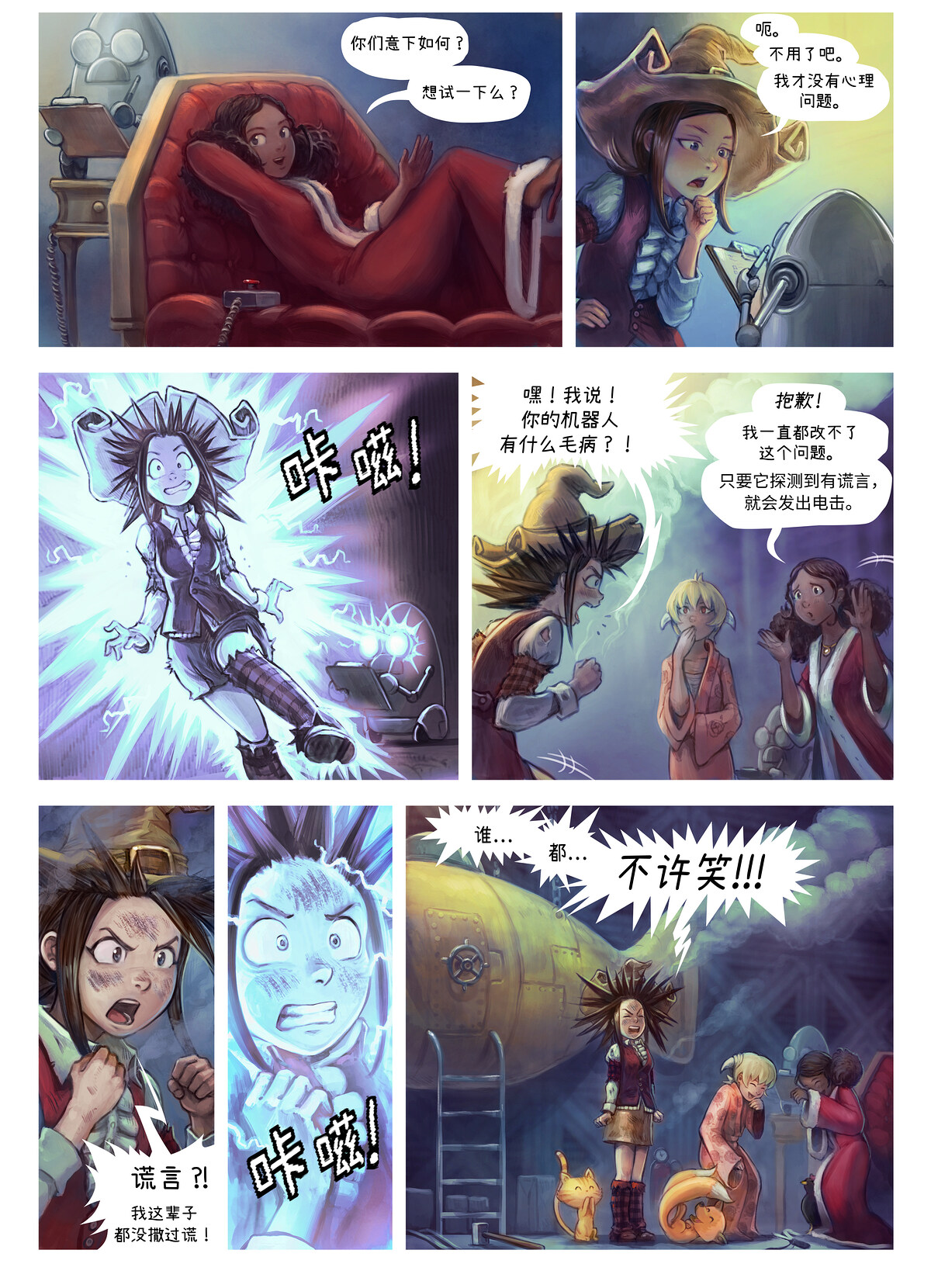 A webcomic page of Pepper&Carrot, 漫画全集 27 [cn], 页面 4
