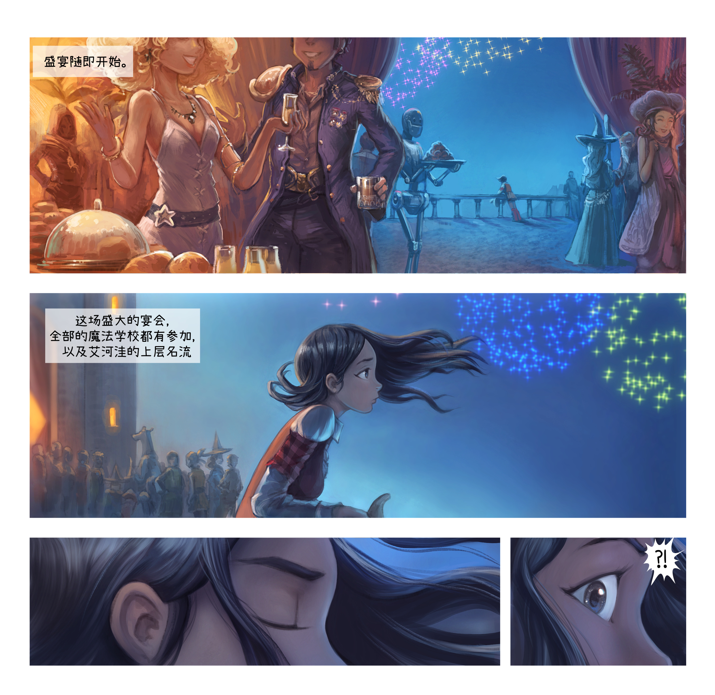 A webcomic page of Pepper&Carrot, 漫画全集 28 [cn], 页面 3