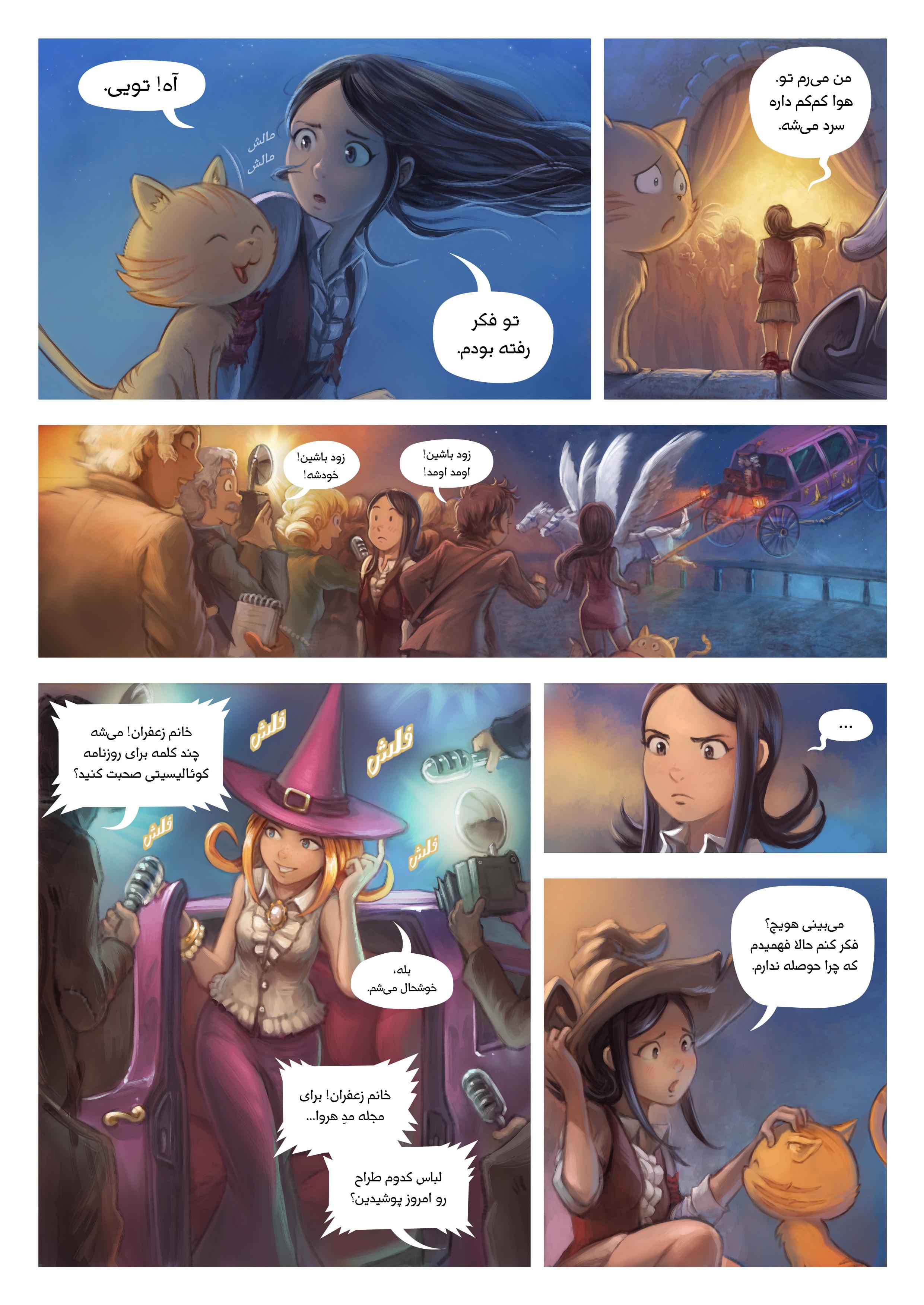 قسمت بیست و هشتم: جشن و سرور, Page 4