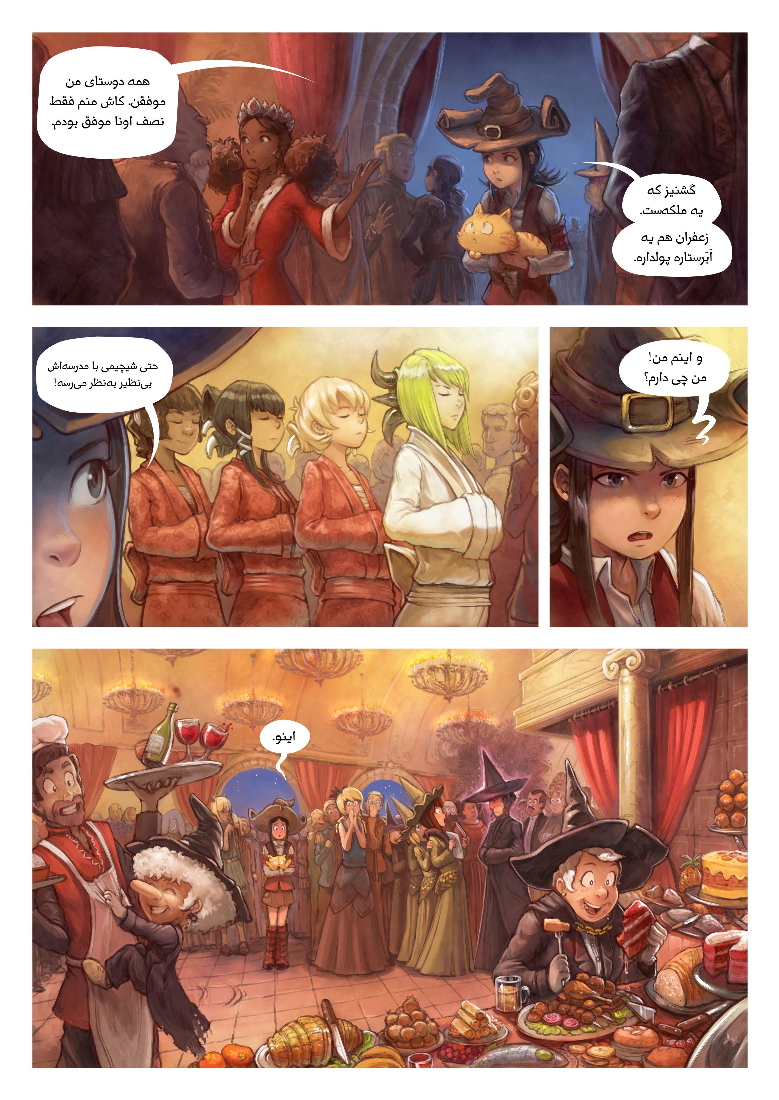 قسمت بیست و هشتم: جشن و سرور, Page 5