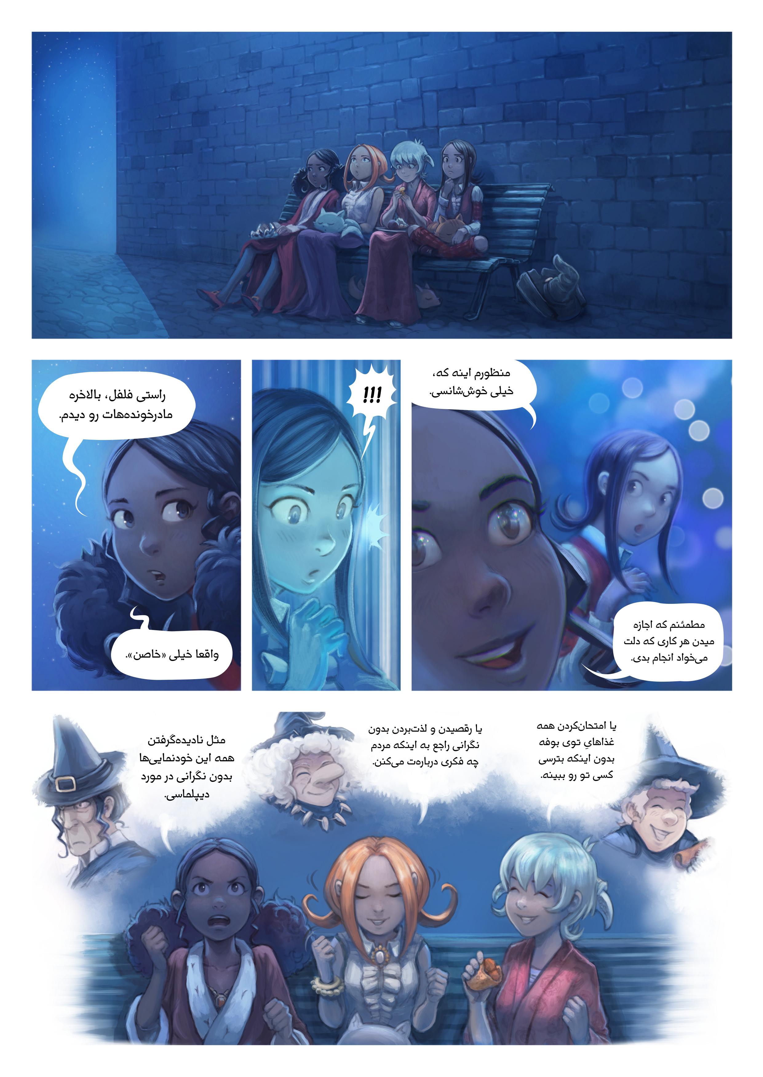 قسمت بیست و هشتم: جشن و سرور, Page 8