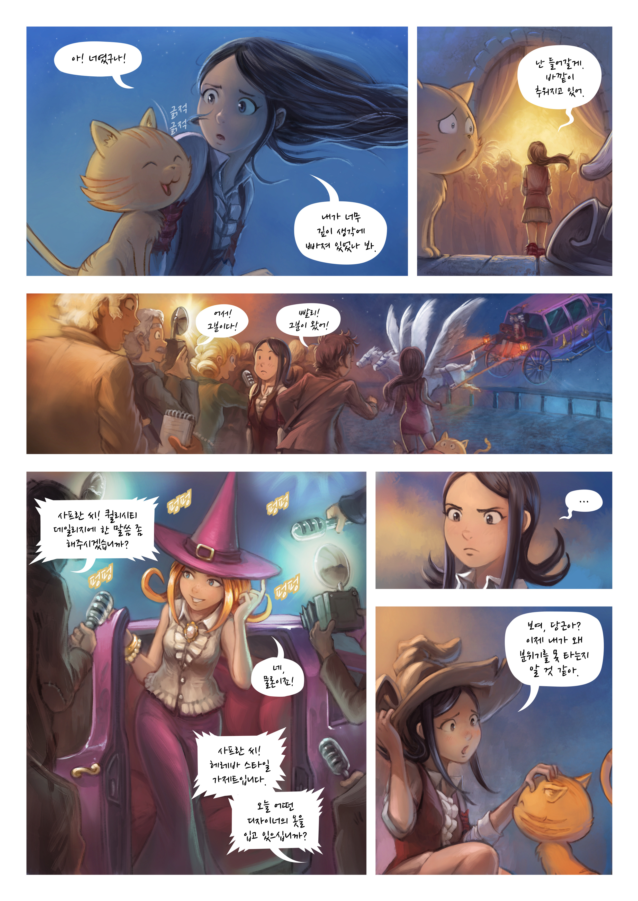 A webcomic page of Pepper&Carrot, 에피소드 28 [kr], 페이지 4