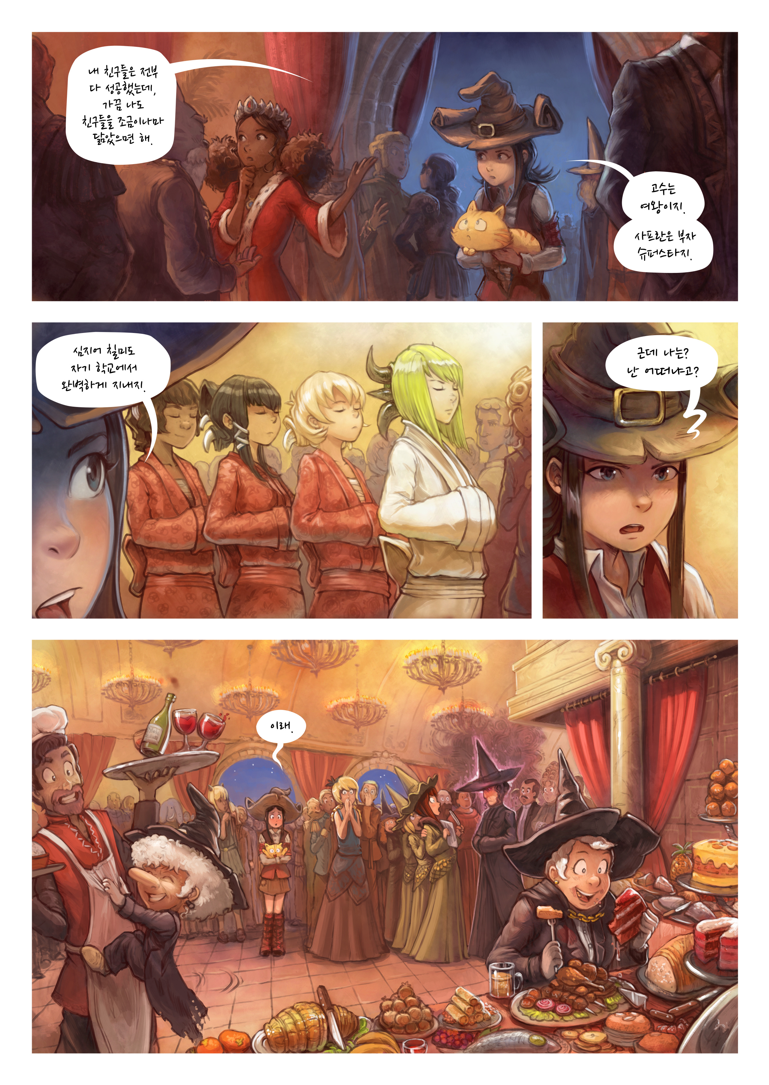 A webcomic page of Pepper&Carrot, 에피소드 28 [kr], 페이지 5