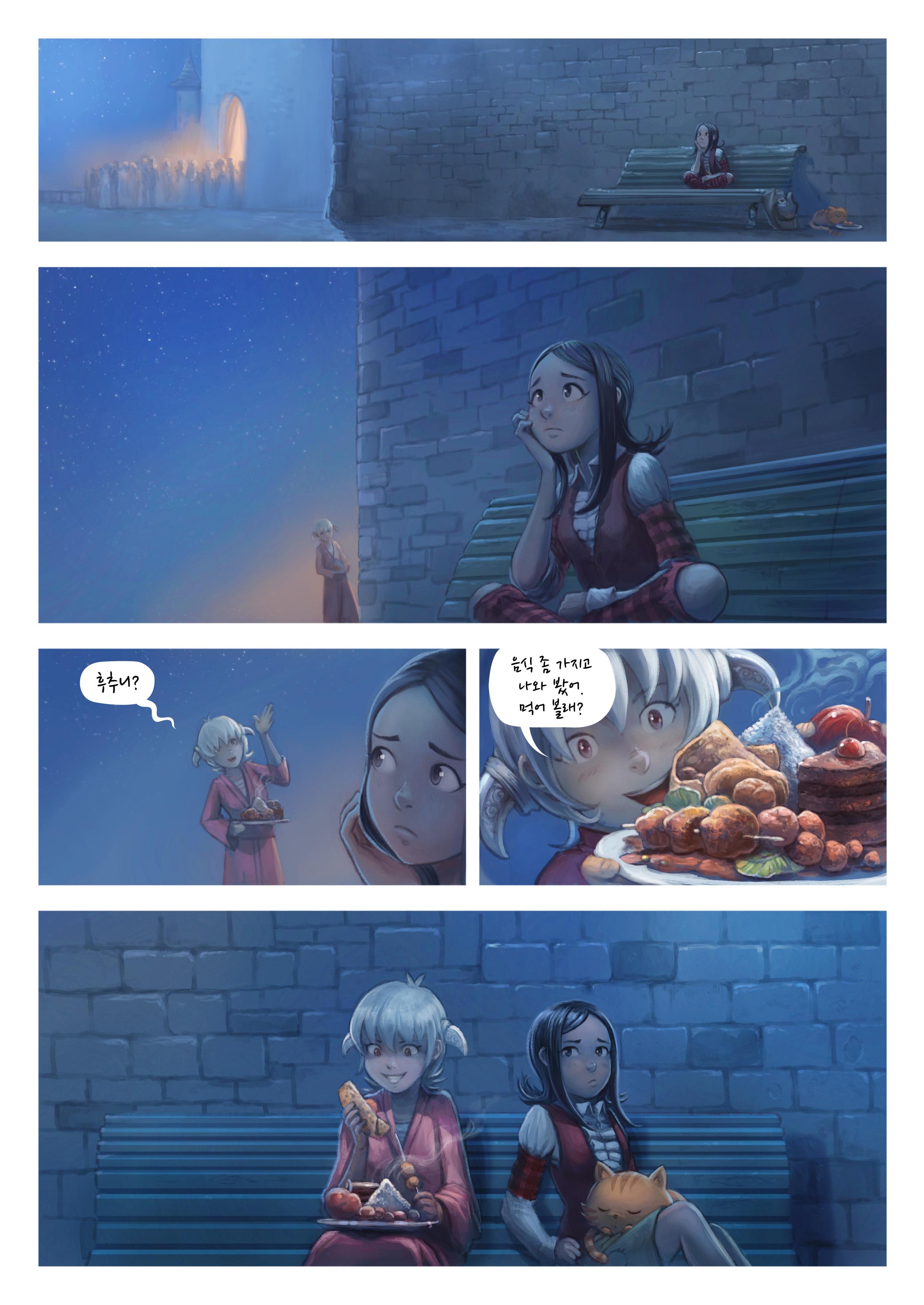 A webcomic page of Pepper&Carrot, 에피소드 28 [kr], 페이지 6