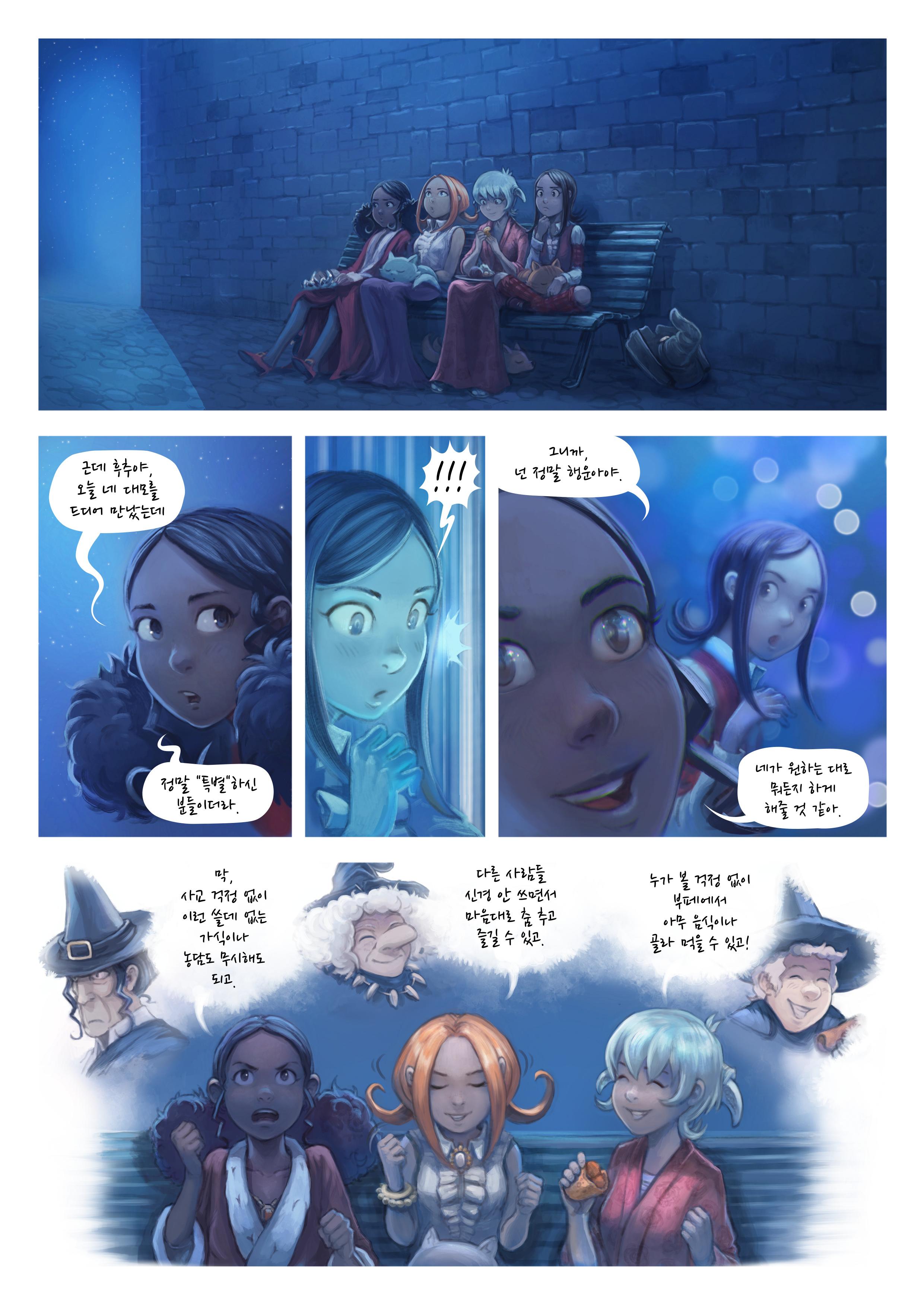 A webcomic page of Pepper&Carrot, 에피소드 28 [kr], 페이지 8