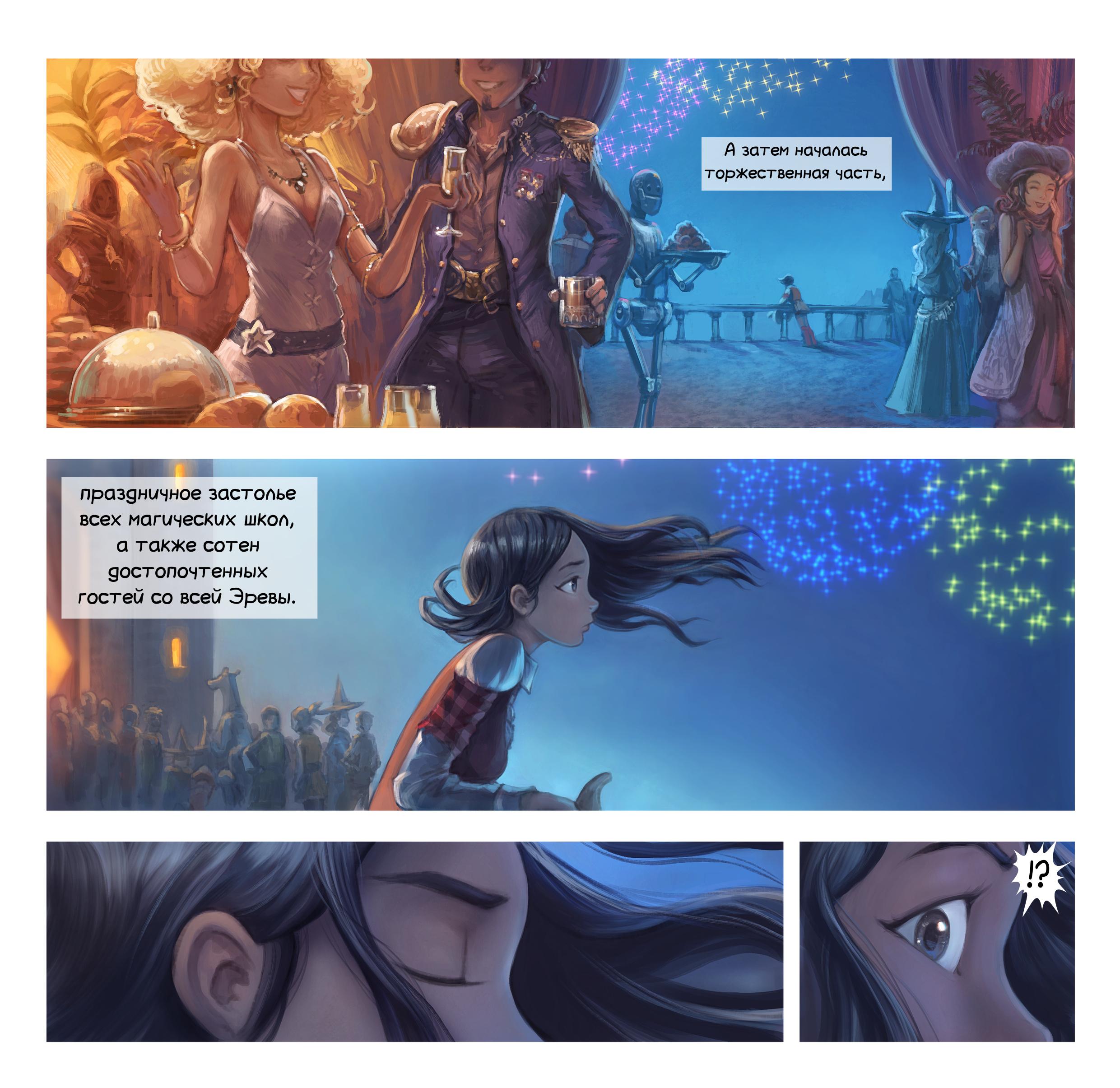 Эпизод 28: Торжественная часть, Page 3
