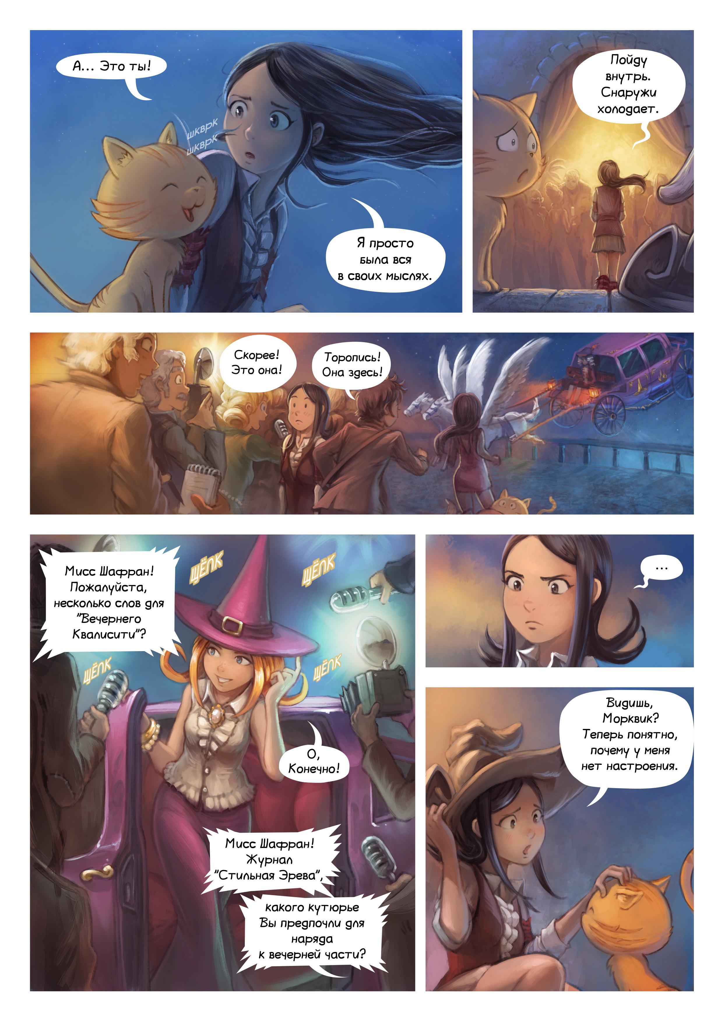 Эпизод 28: Торжественная часть, Page 4