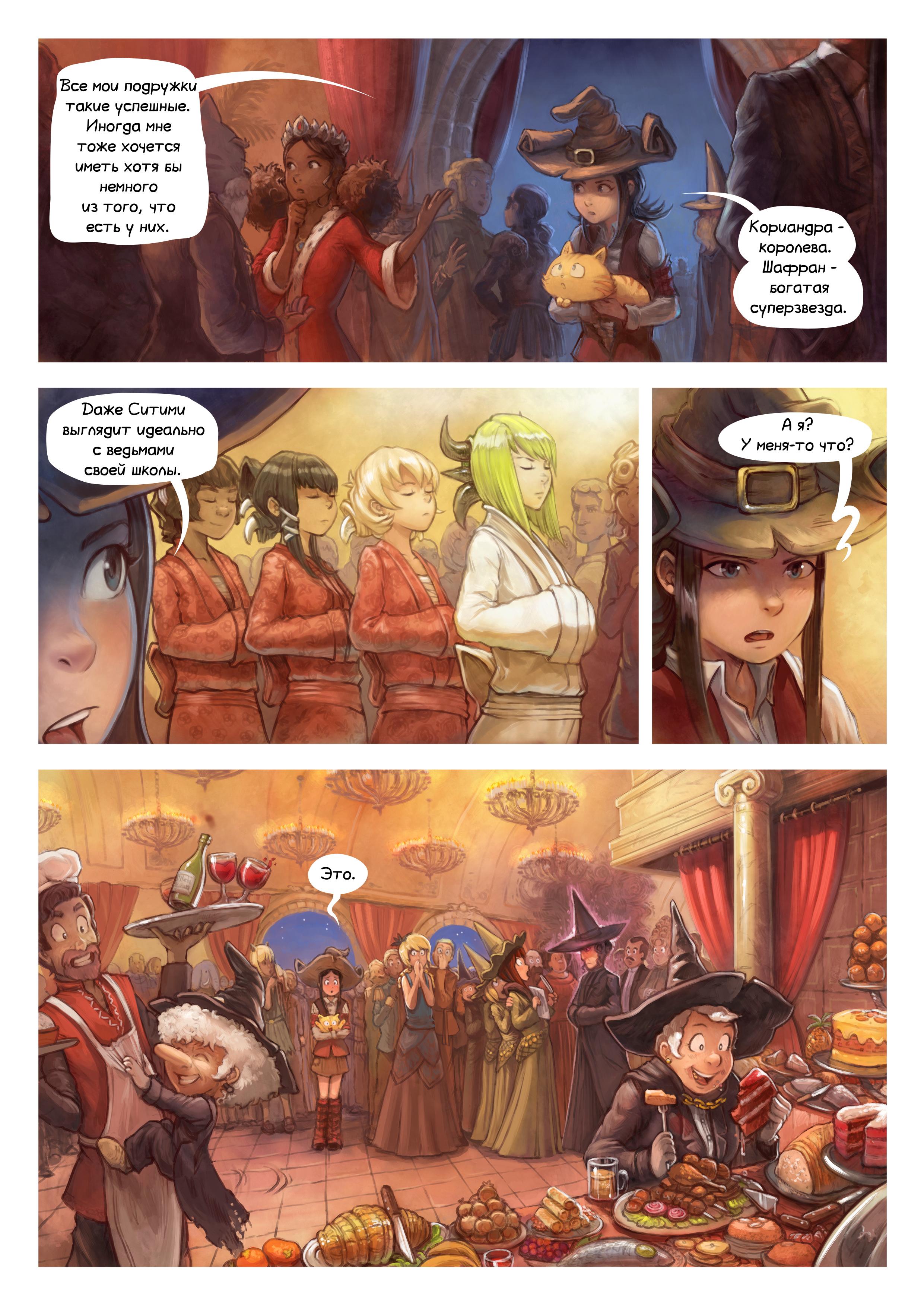Эпизод 28: Торжественная часть, Page 5