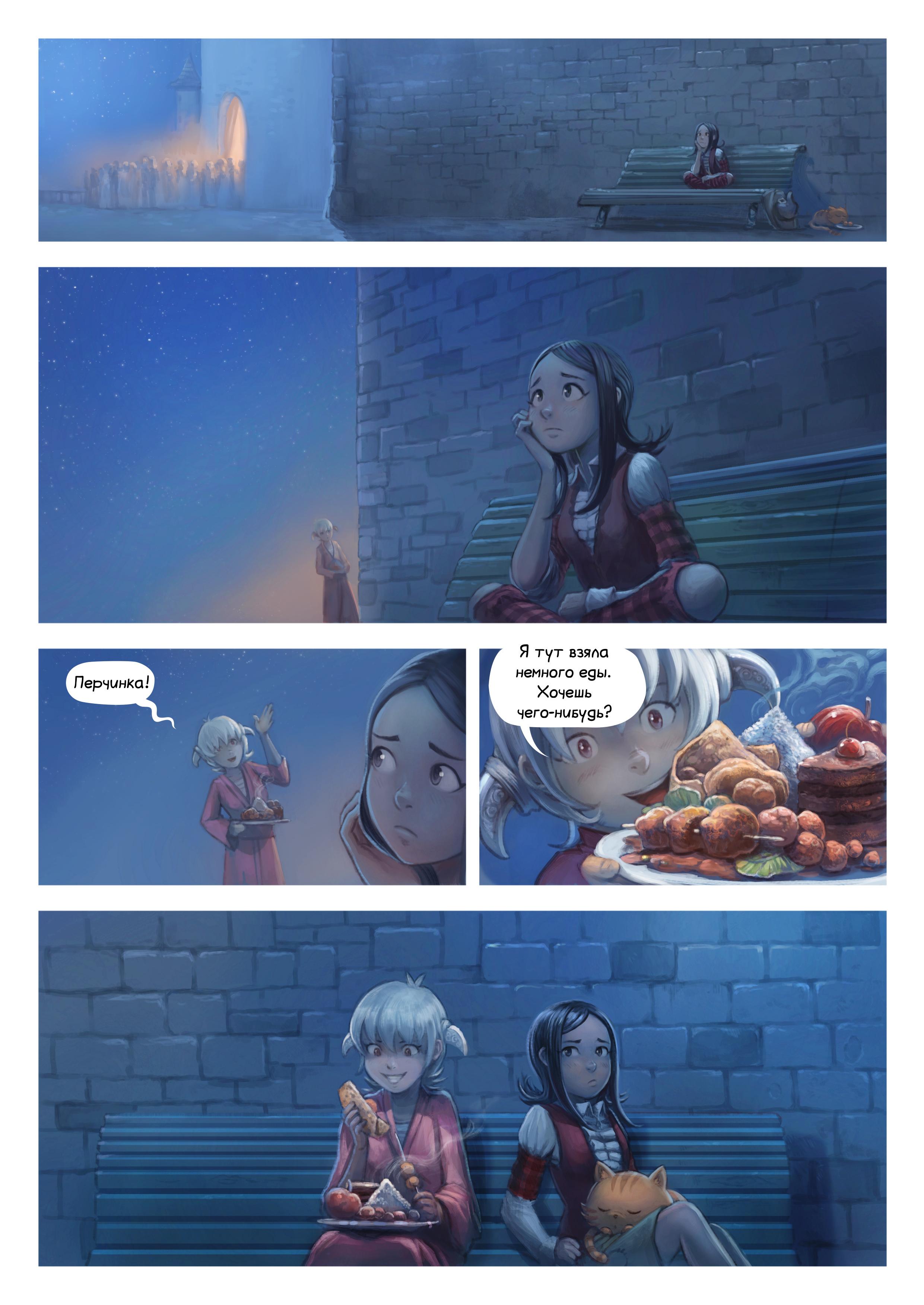 Эпизод 28: Торжественная часть, Page 6