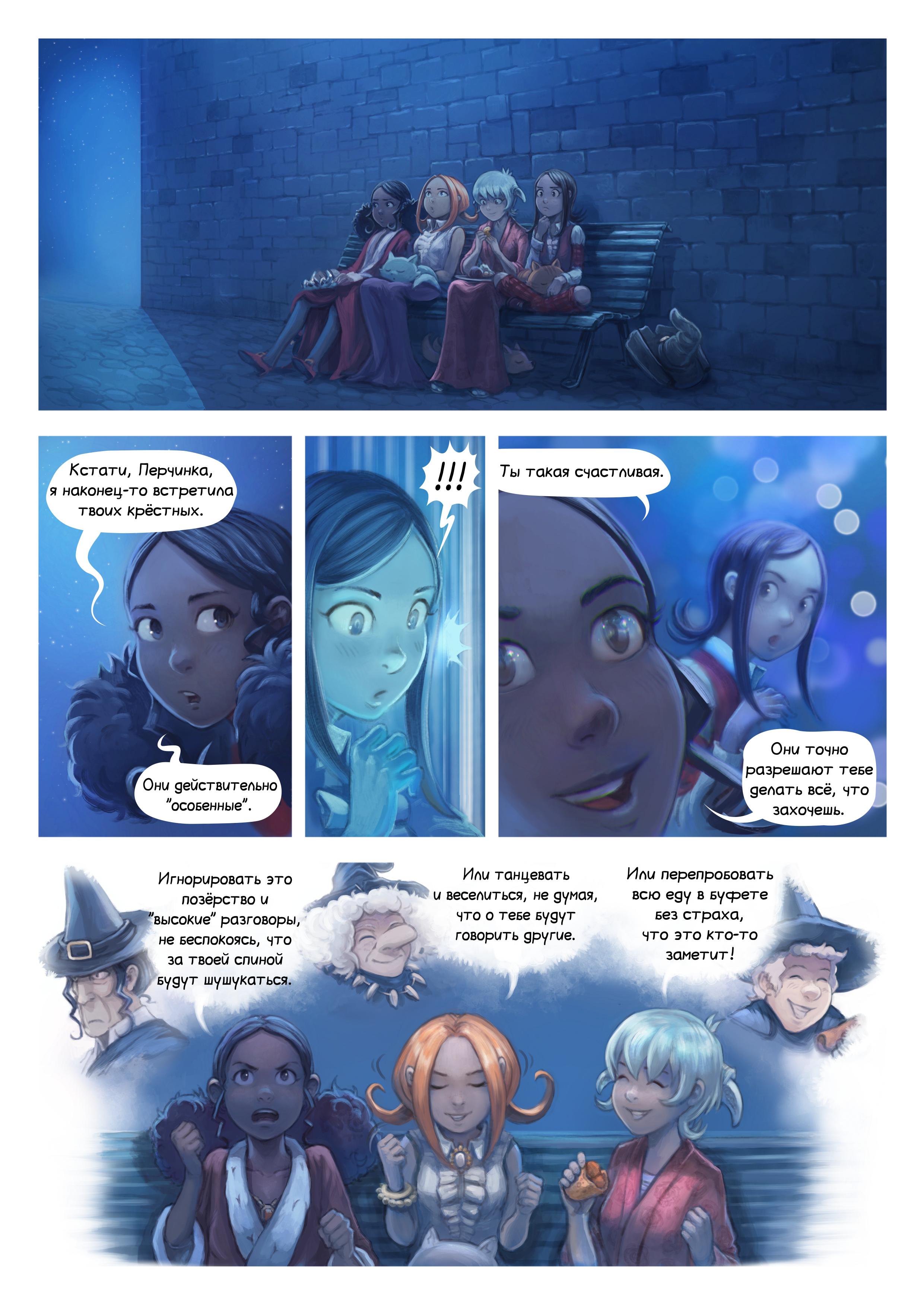 Эпизод 28: Торжественная часть, Page 8