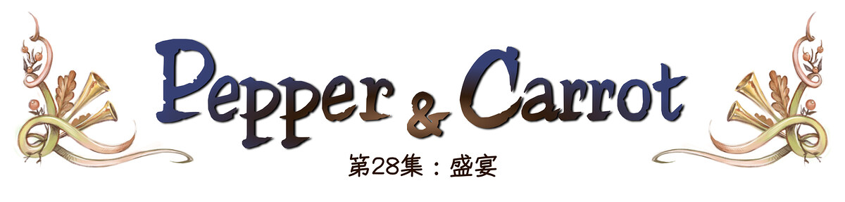 A webcomic page of Pepper&Carrot, 漫画全集 28 [cn], 页面 0