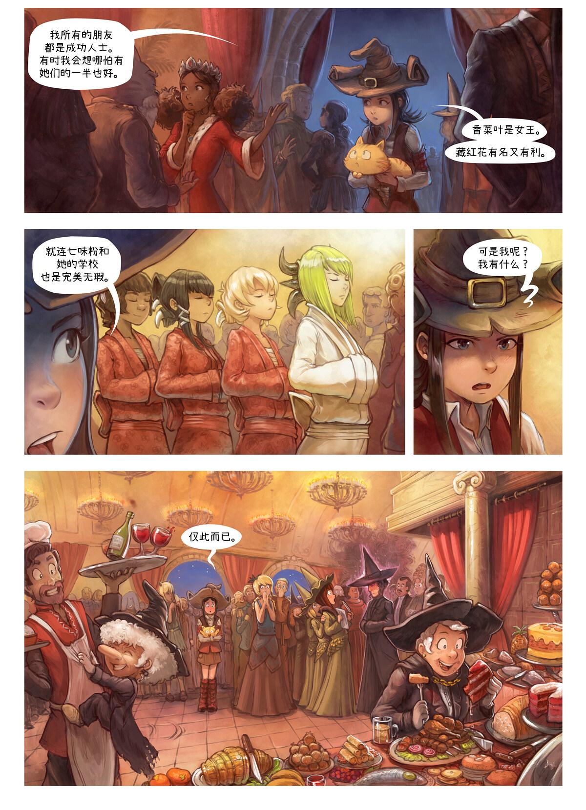 第28集:盛宴, Page 5