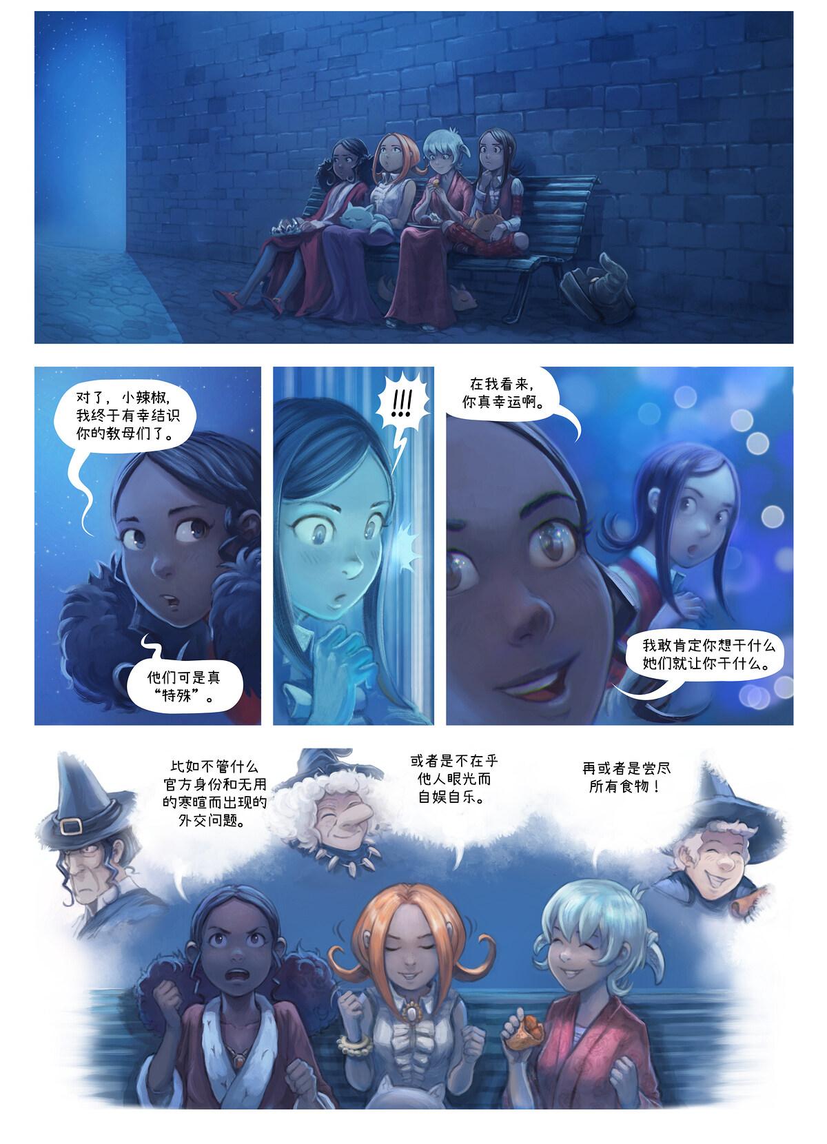 第28集:盛宴, Page 8