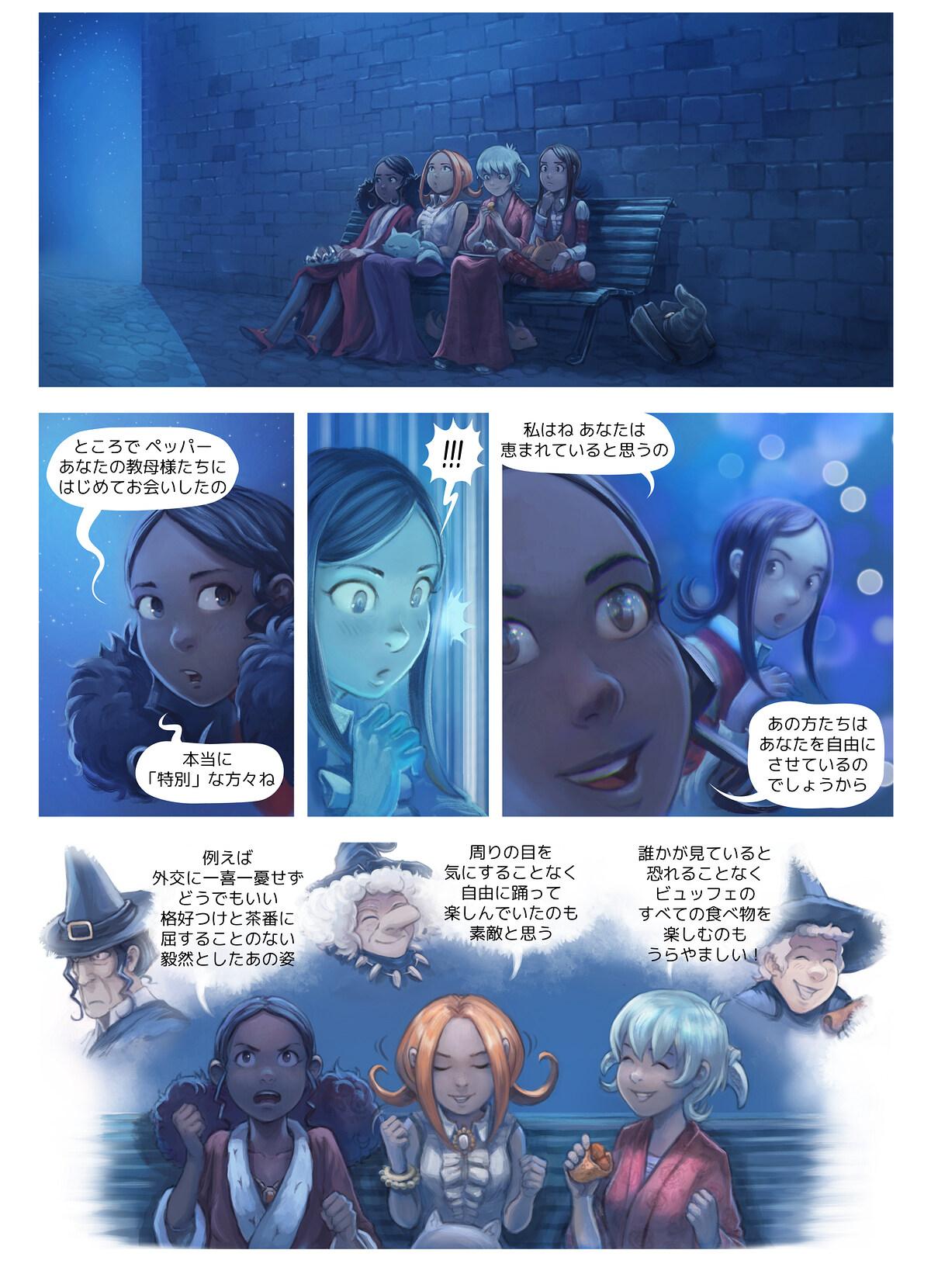 ページ 8