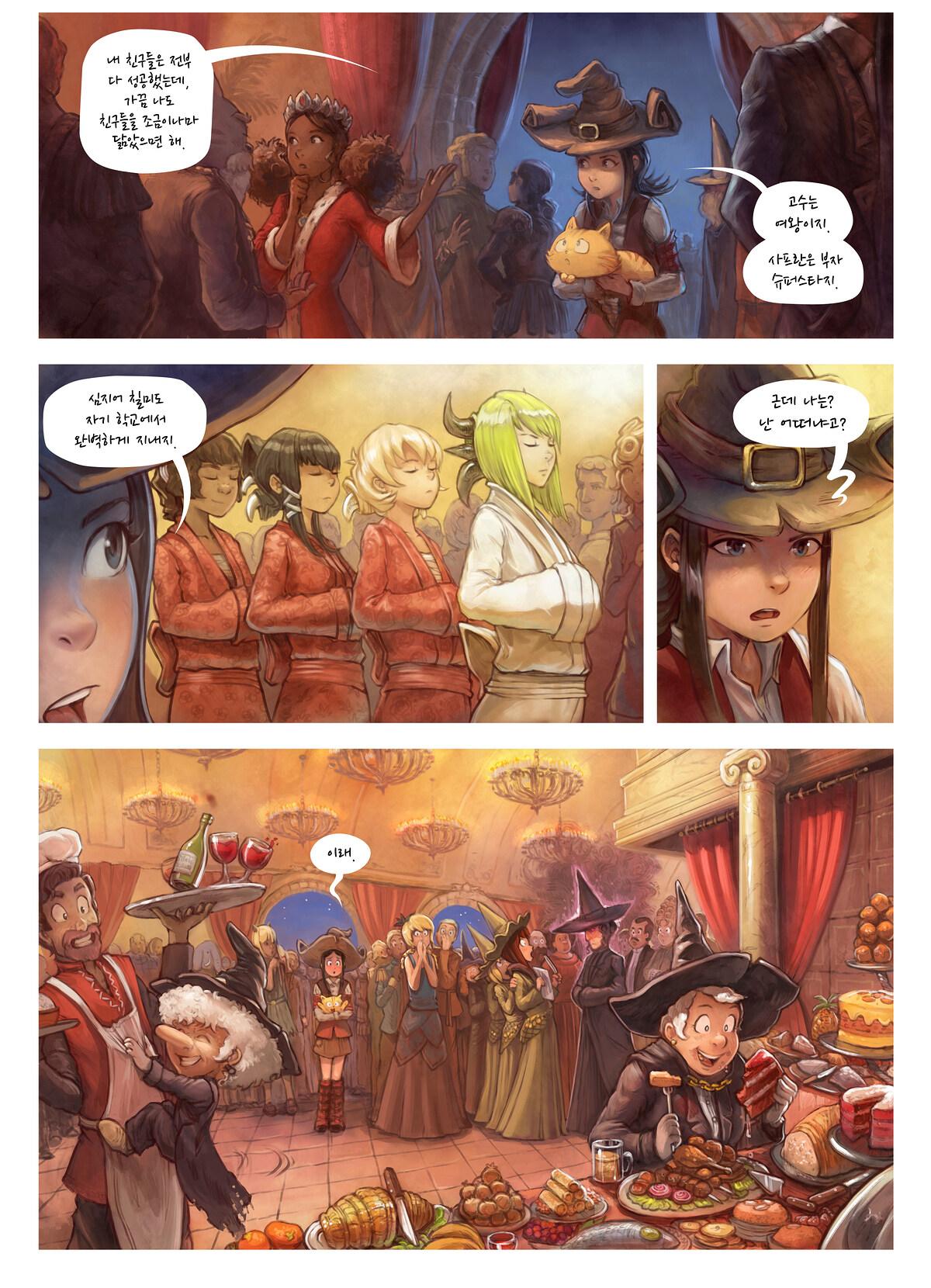 제28 화: 축제, Page 5