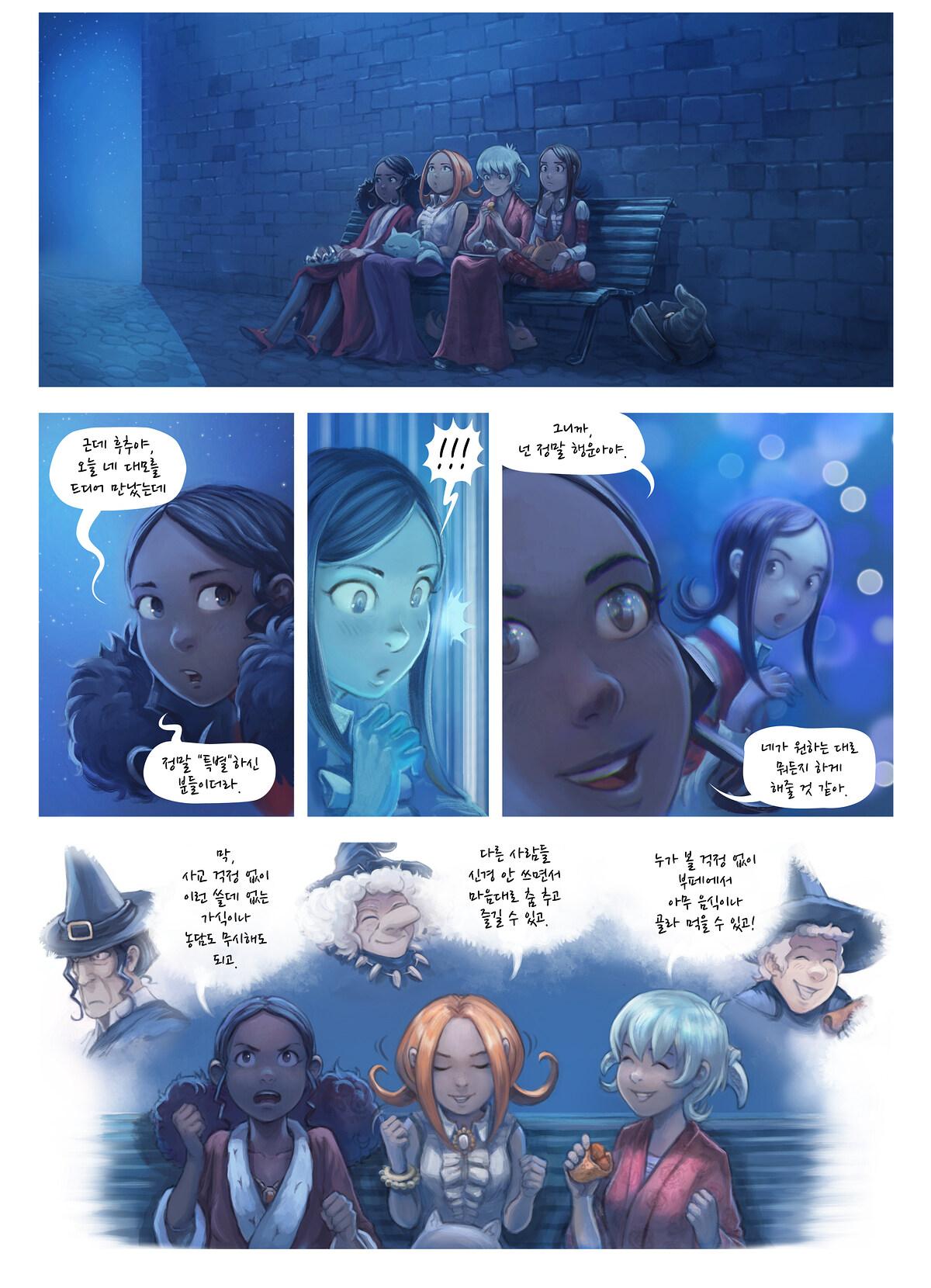 제28 화: 축제, Page 8