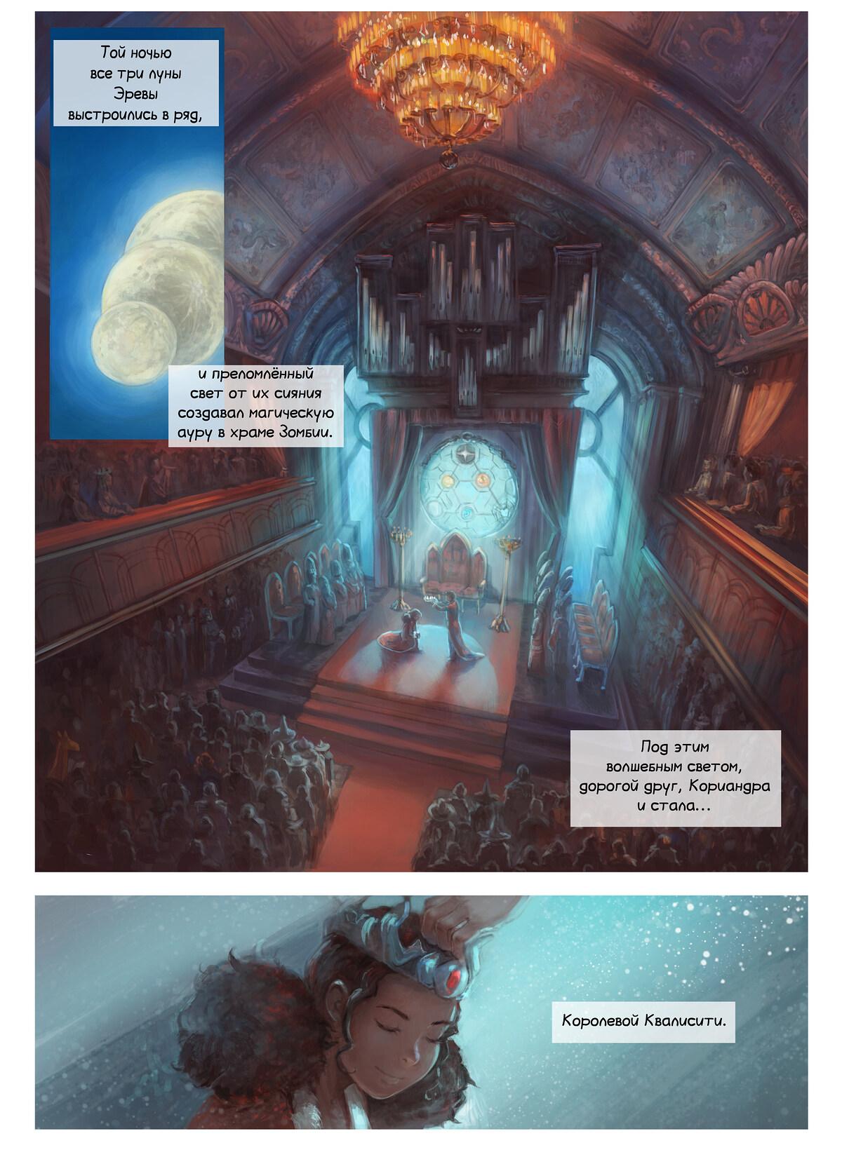 A webcomic page of Pepper&Carrot, эпизод 28 [ru], стр. 1