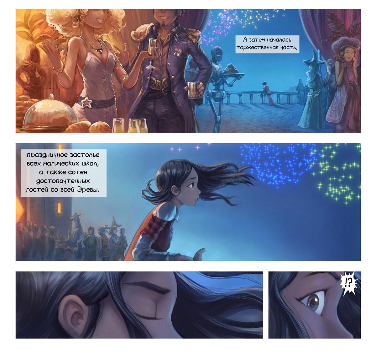 A webcomic page of Pepper&Carrot, эпизод 28 [ru], стр. 3