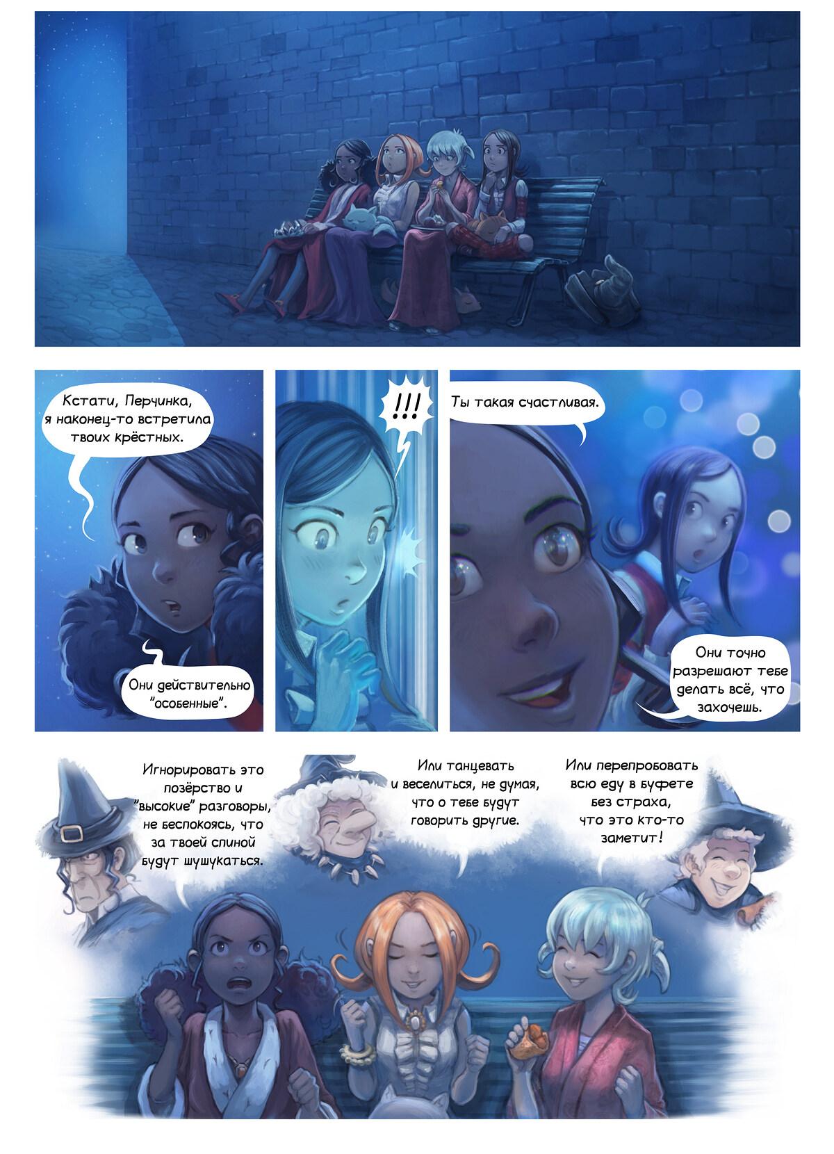 стр. 8