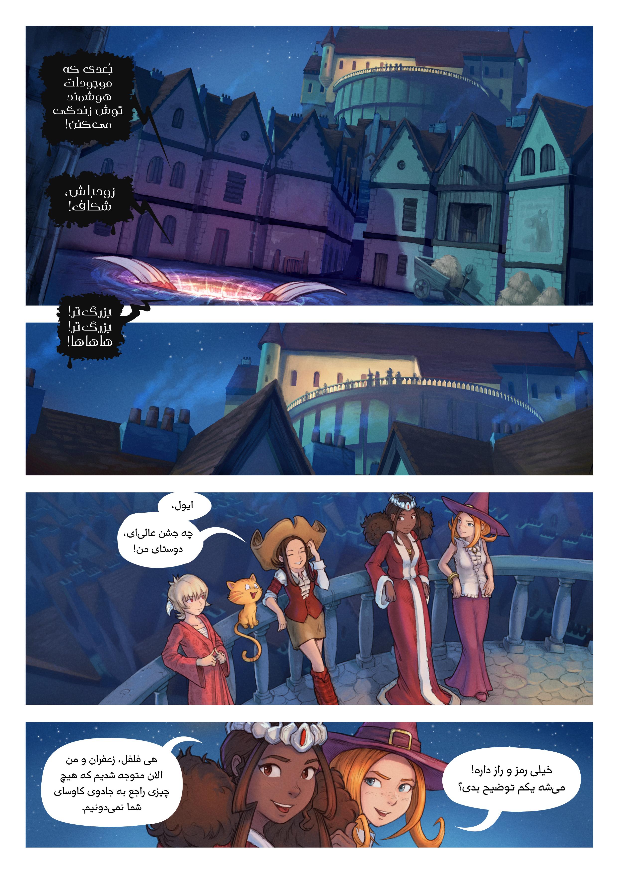 قسمت بیست و نهم: نابودگر جهان ها, Page 2