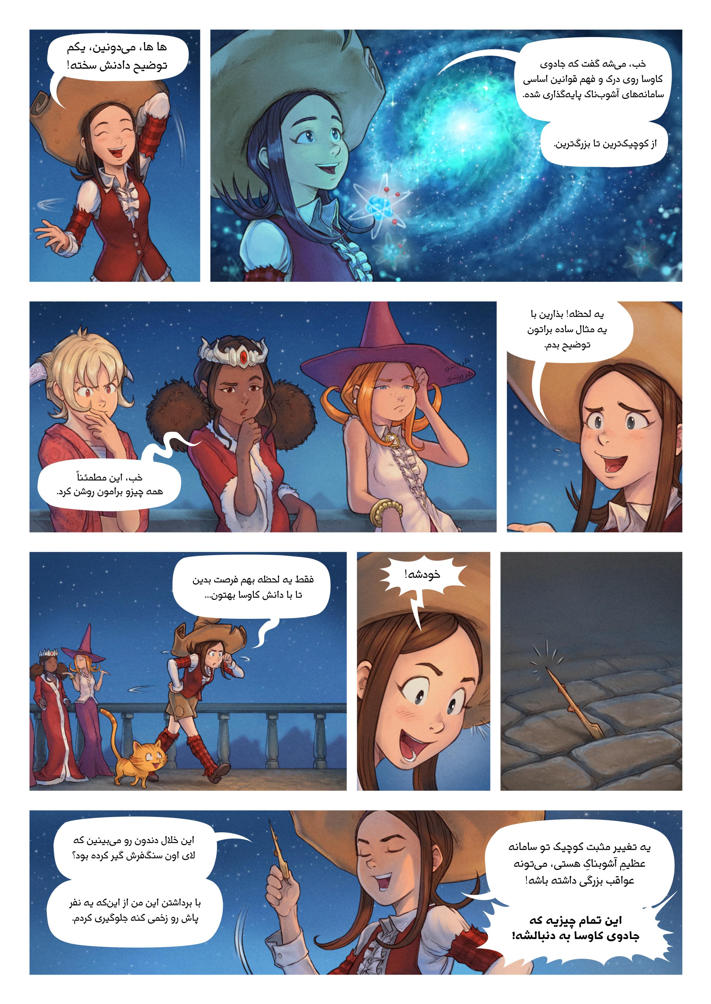 قسمت بیست و نهم: نابودگر جهان ها, Page 3