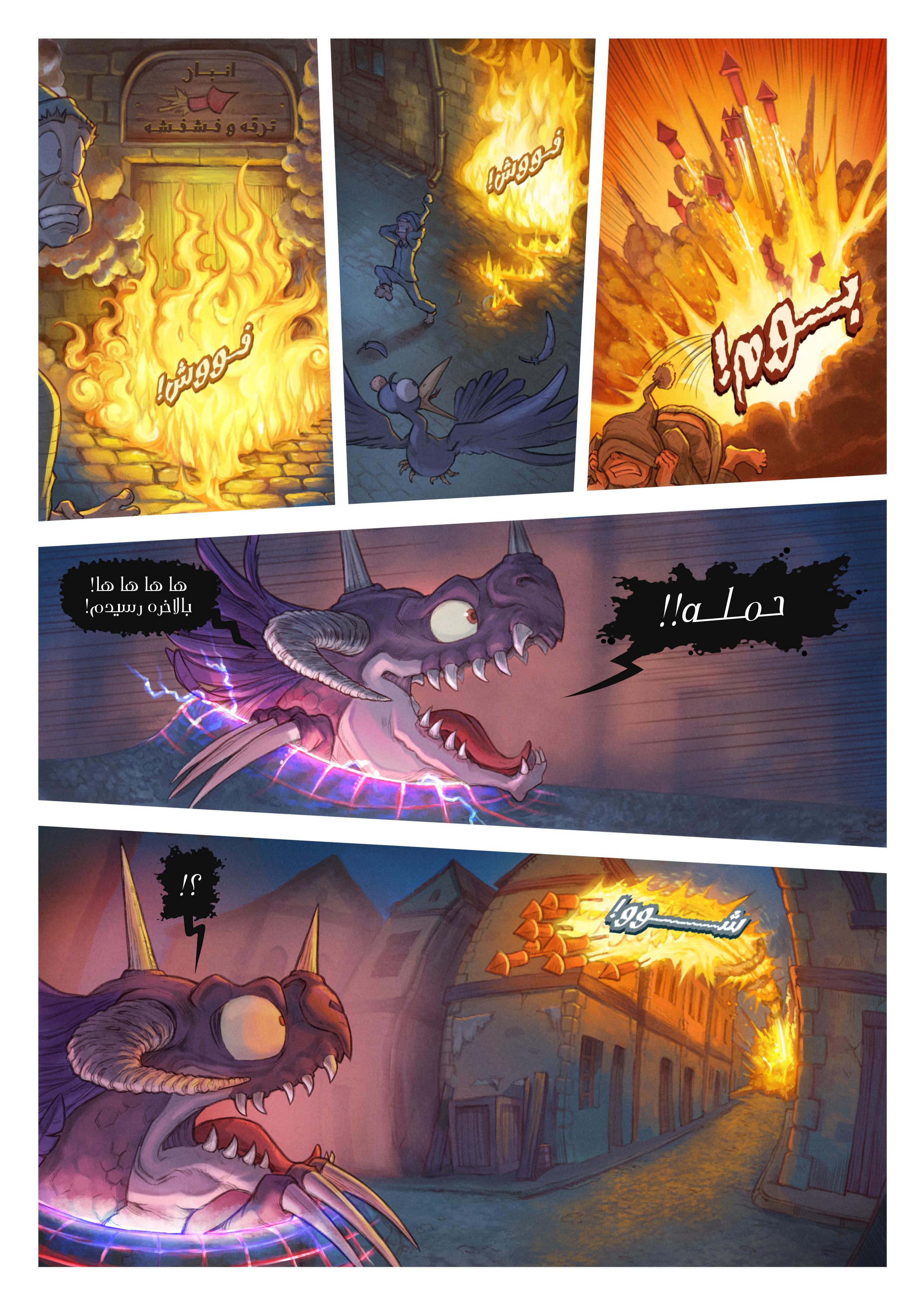 قسمت بیست و نهم: نابودگر جهان ها, Page 6