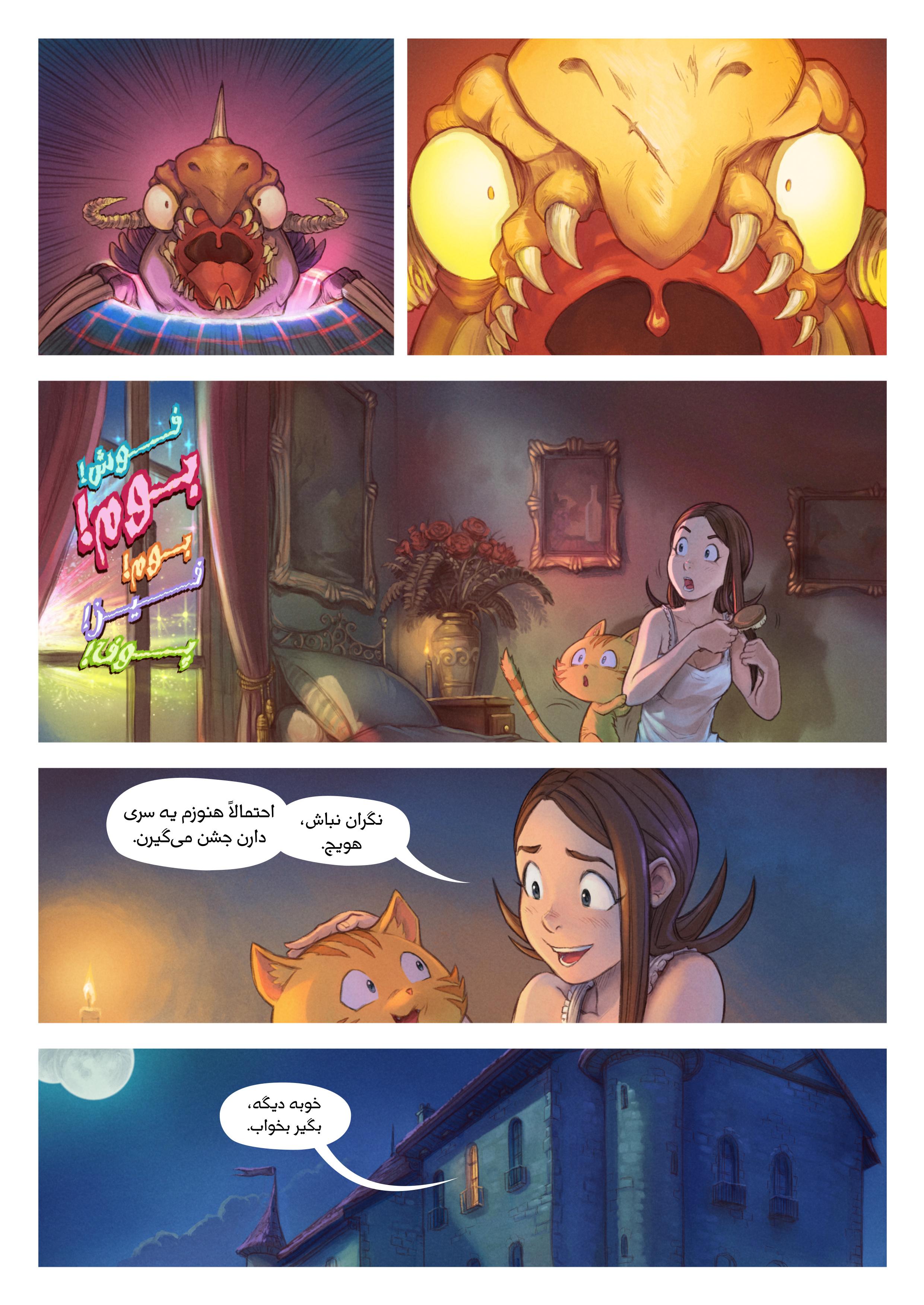 قسمت بیست و نهم: نابودگر جهان ها, Page 7