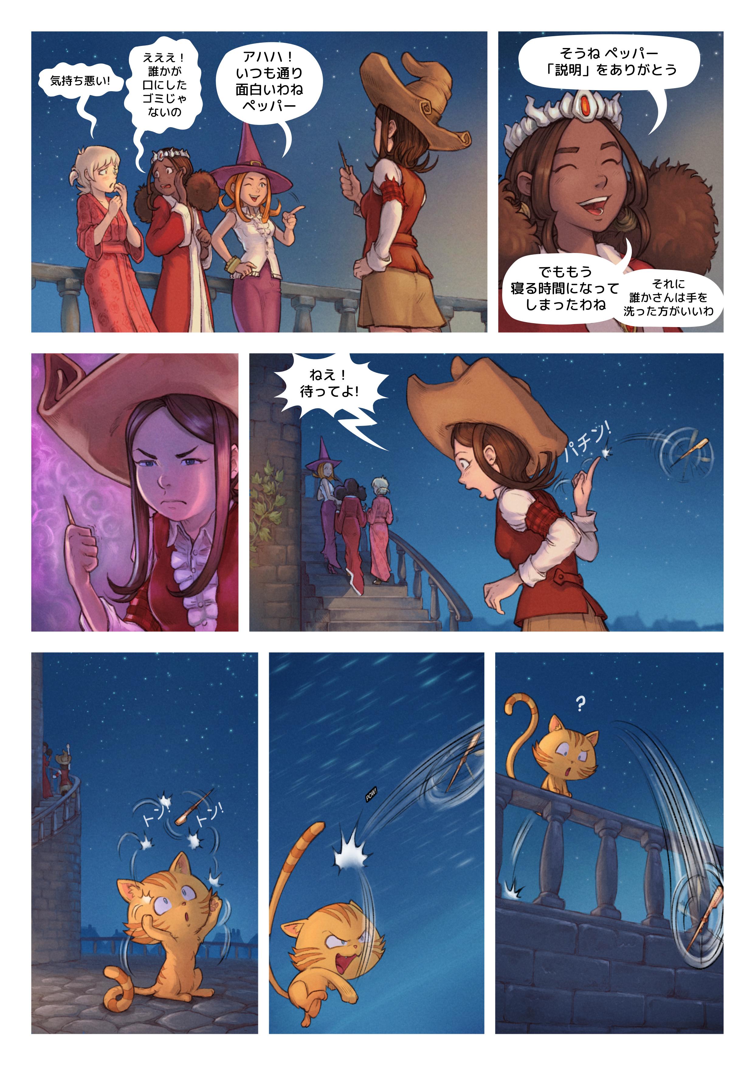 エピソード 29: 世界の破壊者, ページ 4