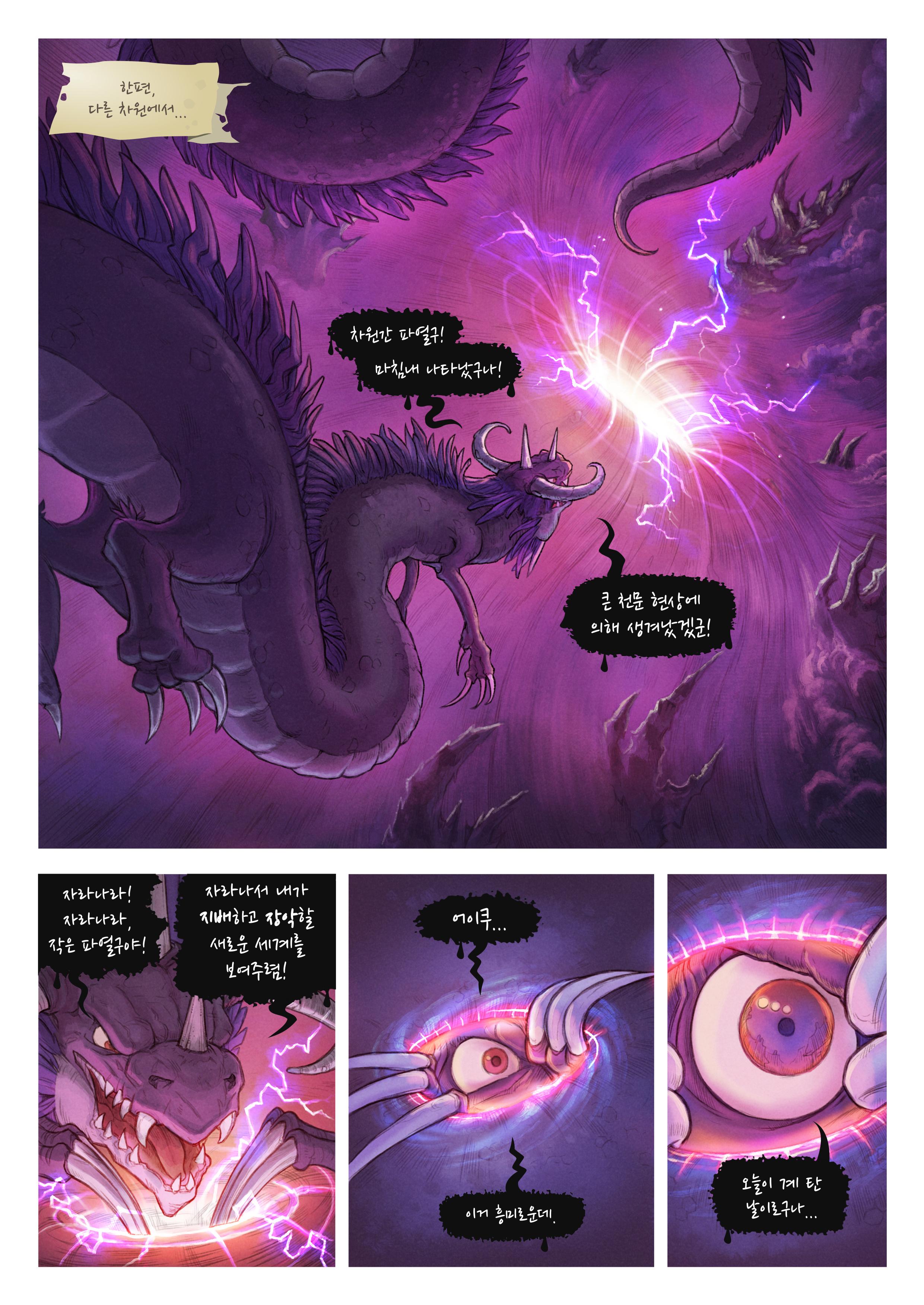 제29 화: 세계의 파괴자, Page 1