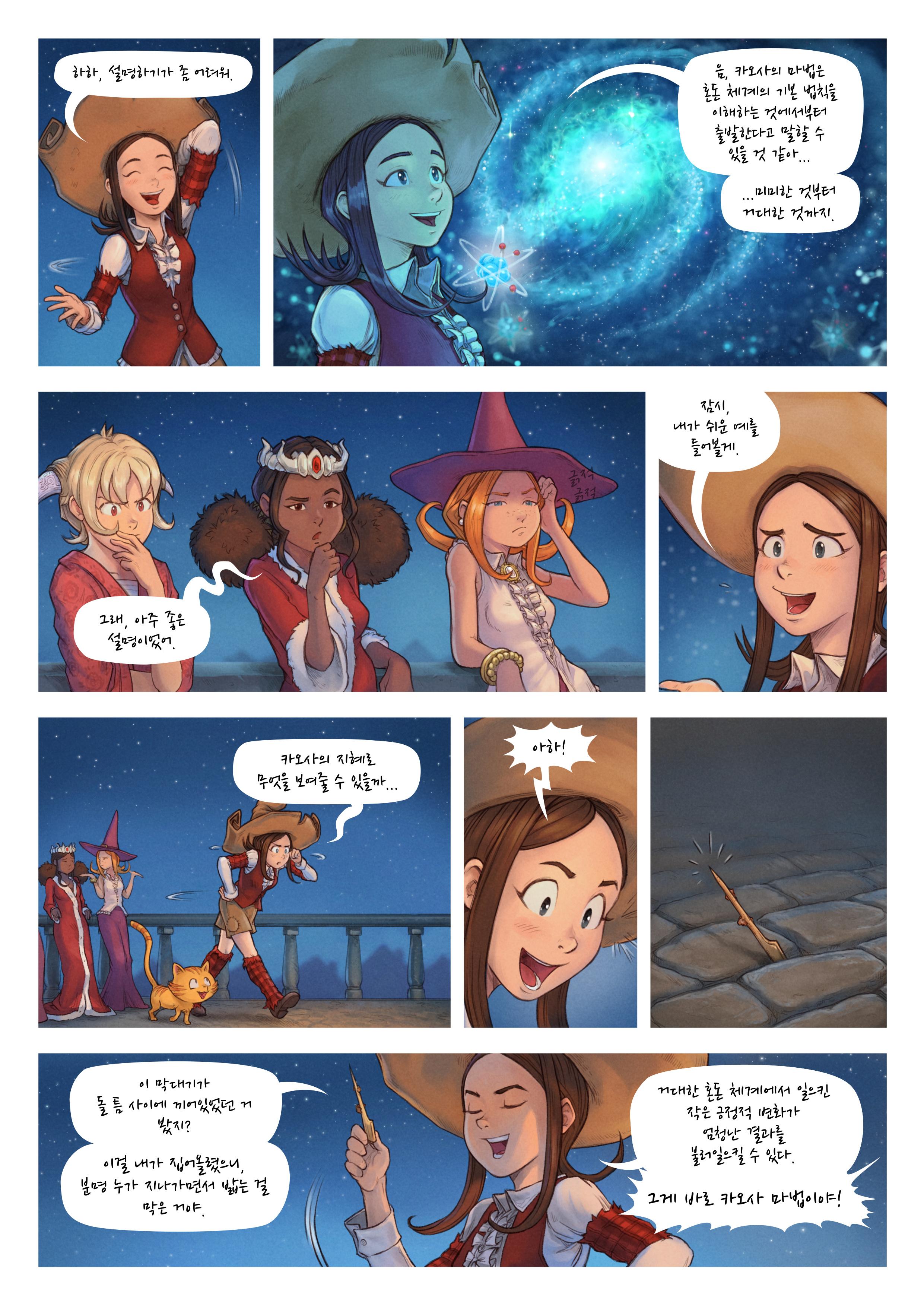 제29 화: 세계의 파괴자, Page 3
