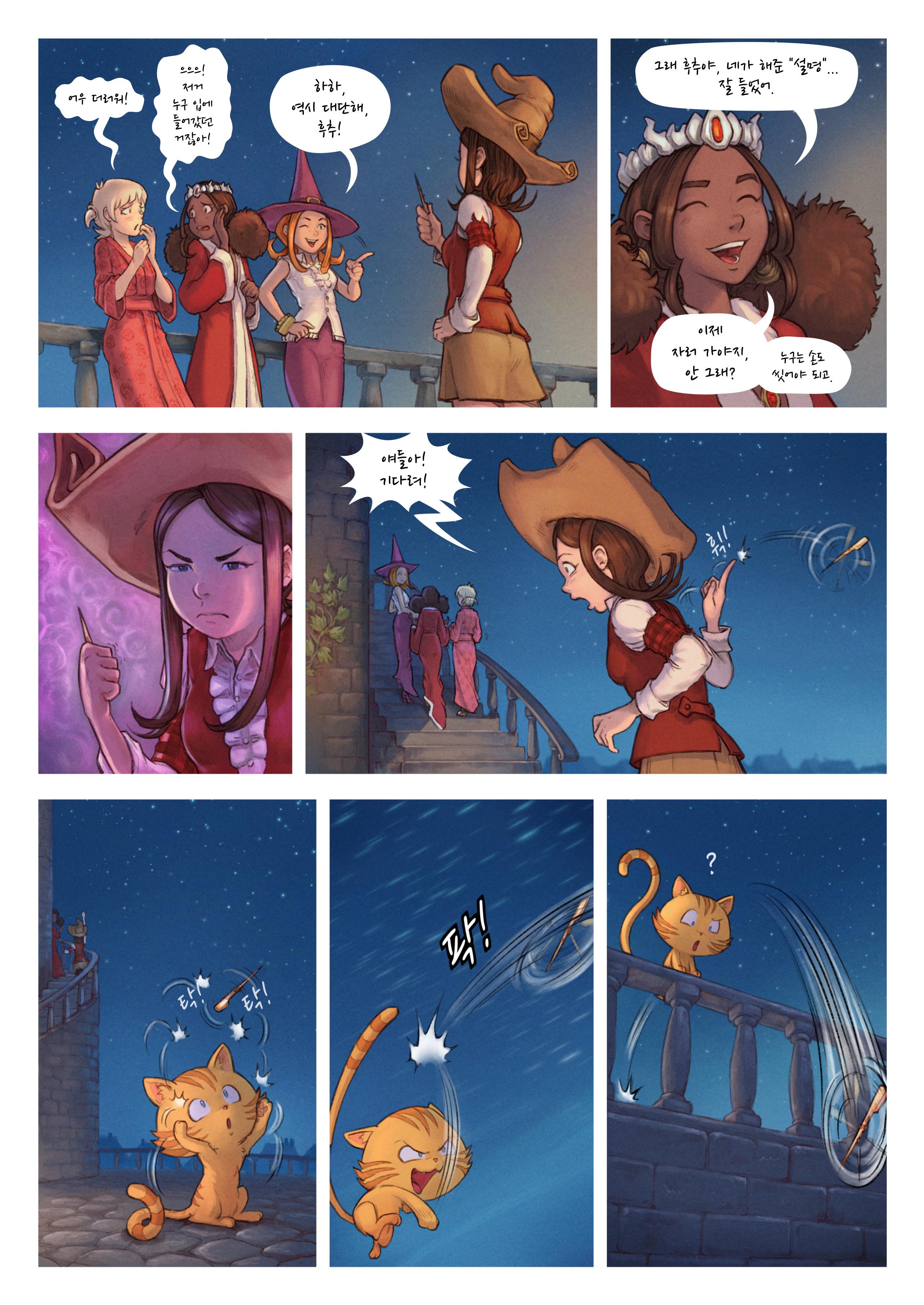 제29 화: 세계의 파괴자, Page 4
