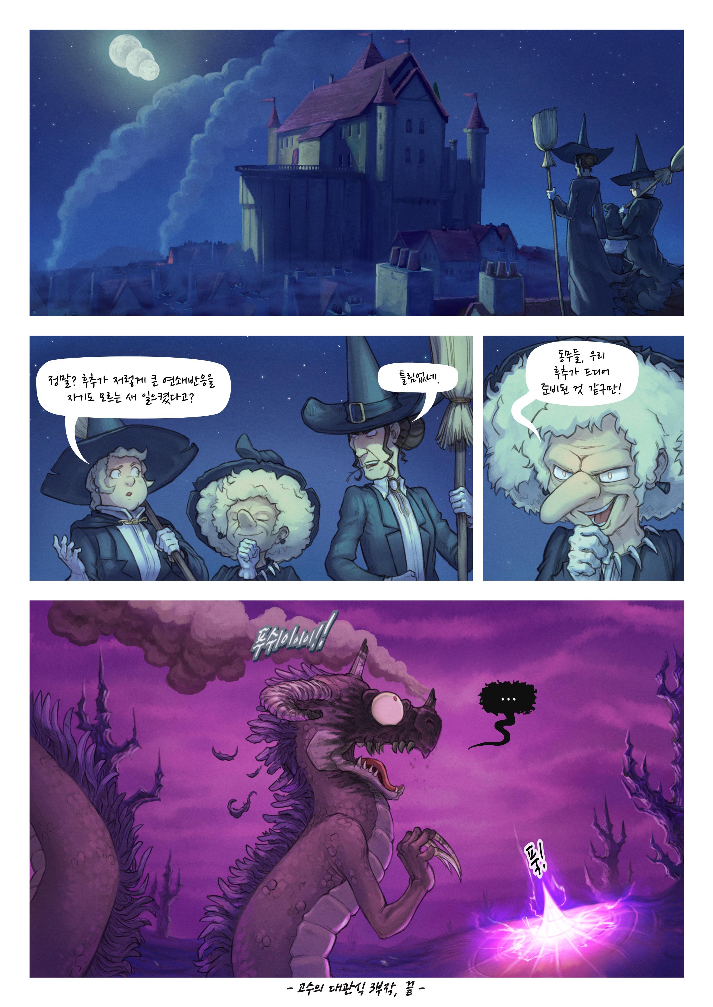 제29 화: 세계의 파괴자, Page 8