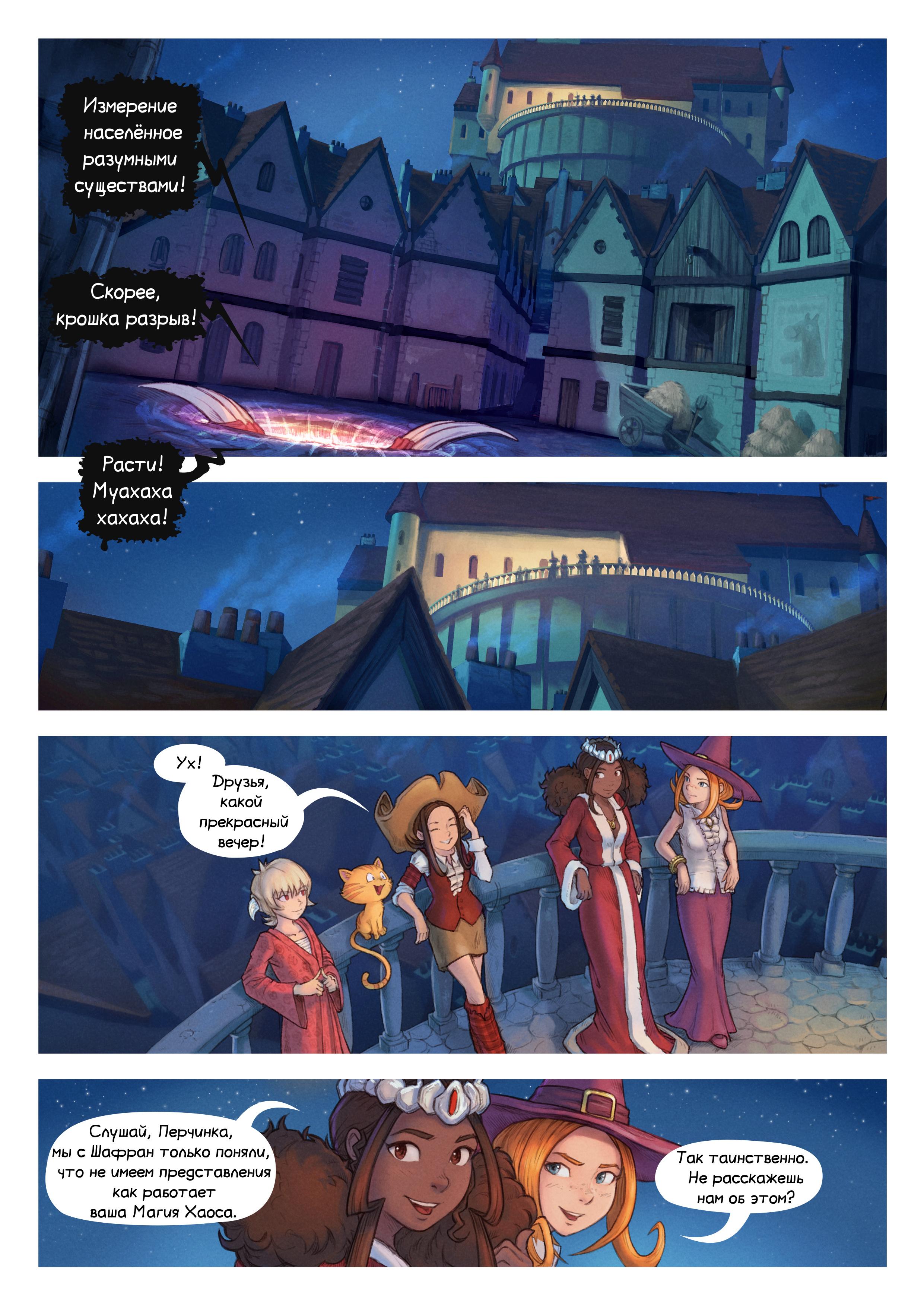 A webcomic page of Pepper&Carrot, эпизод 29 [ru], стр. 2