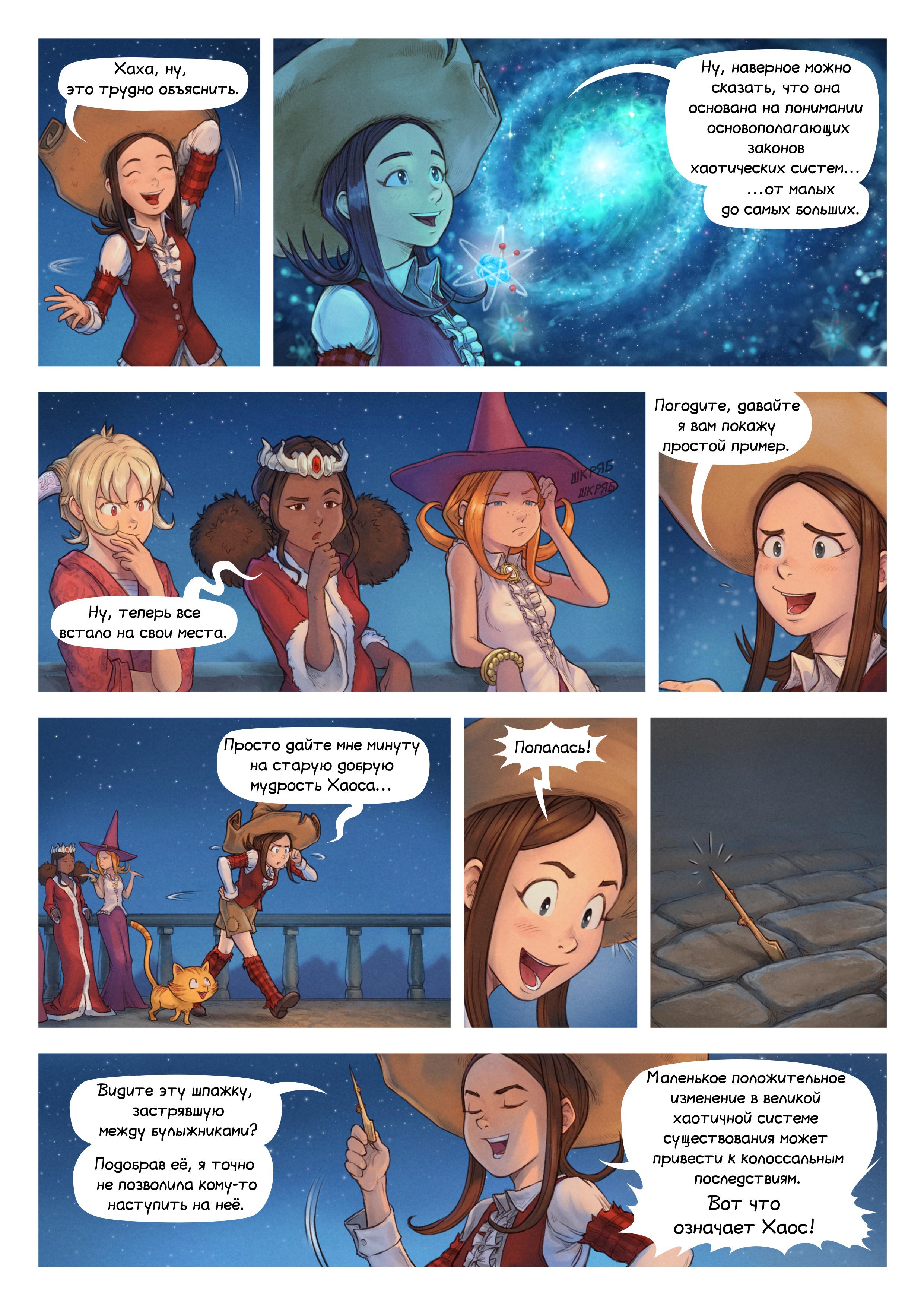 A webcomic page of Pepper&Carrot, эпизод 29 [ru], стр. 3