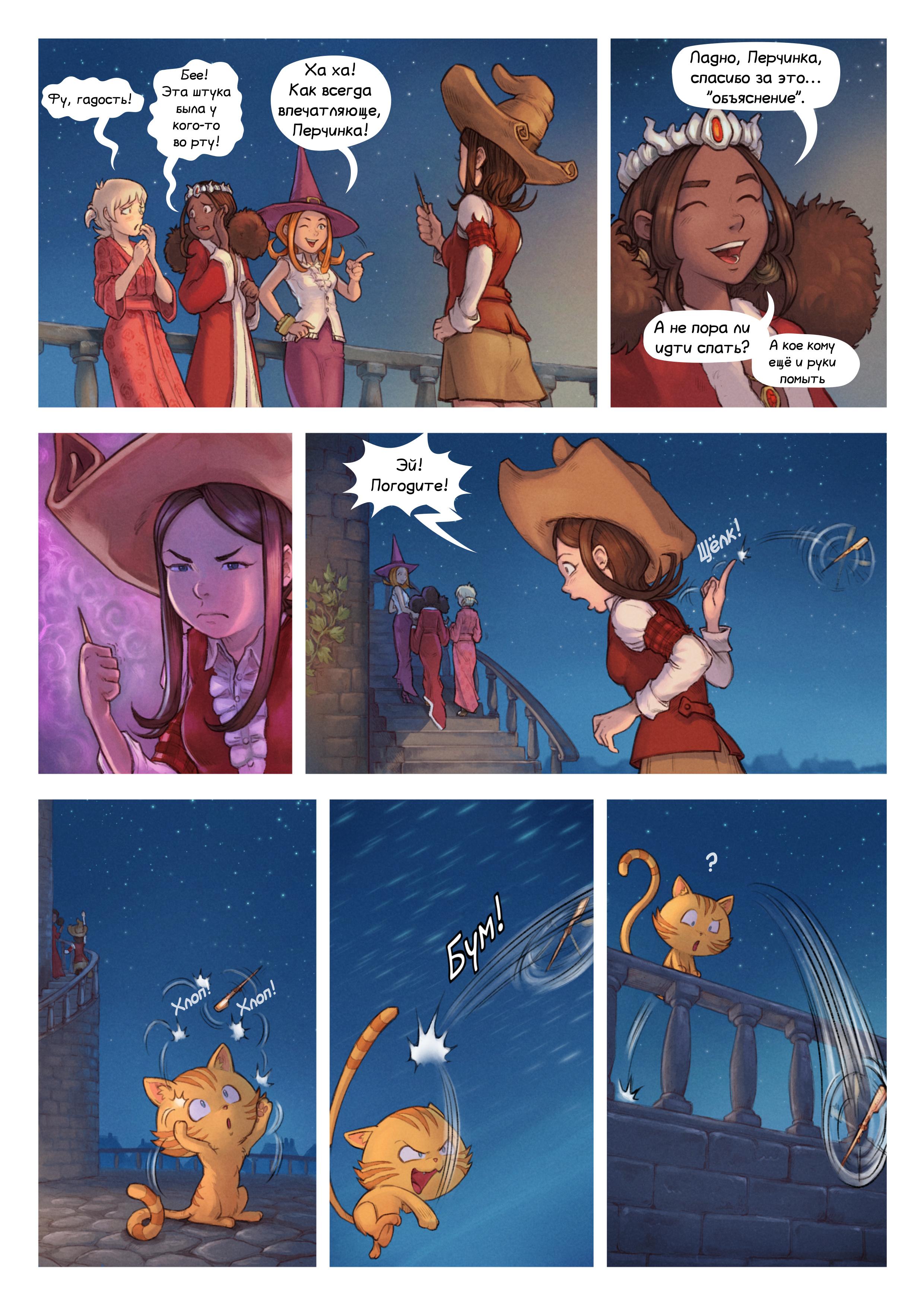 A webcomic page of Pepper&Carrot, эпизод 29 [ru], стр. 4