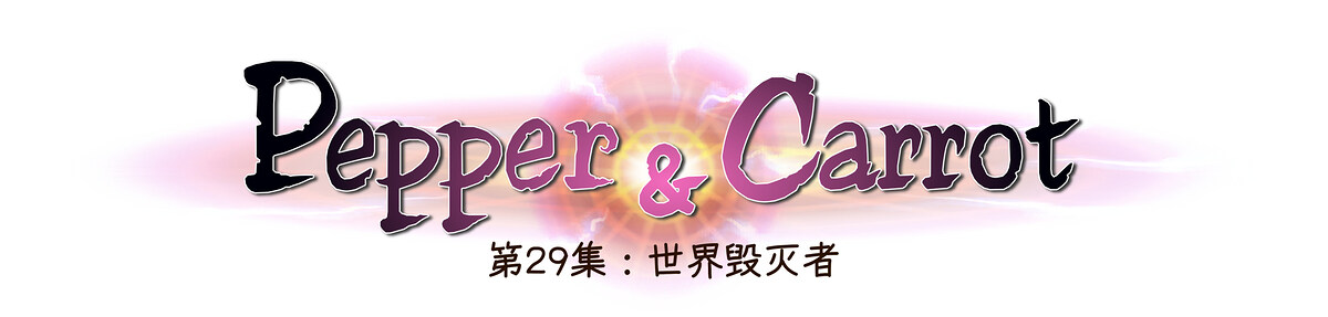A webcomic page of Pepper&Carrot, 漫画全集 29 [cn], 页面 0