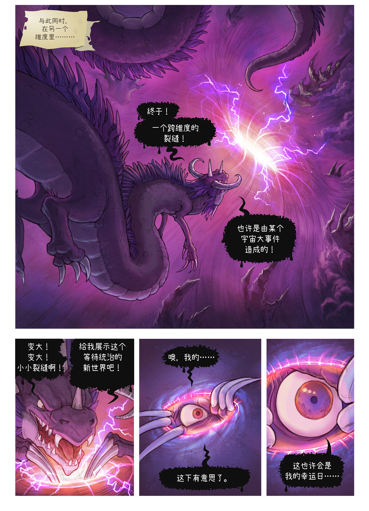 A webcomic page of Pepper&Carrot, 漫画全集 29 [cn], 页面 1
