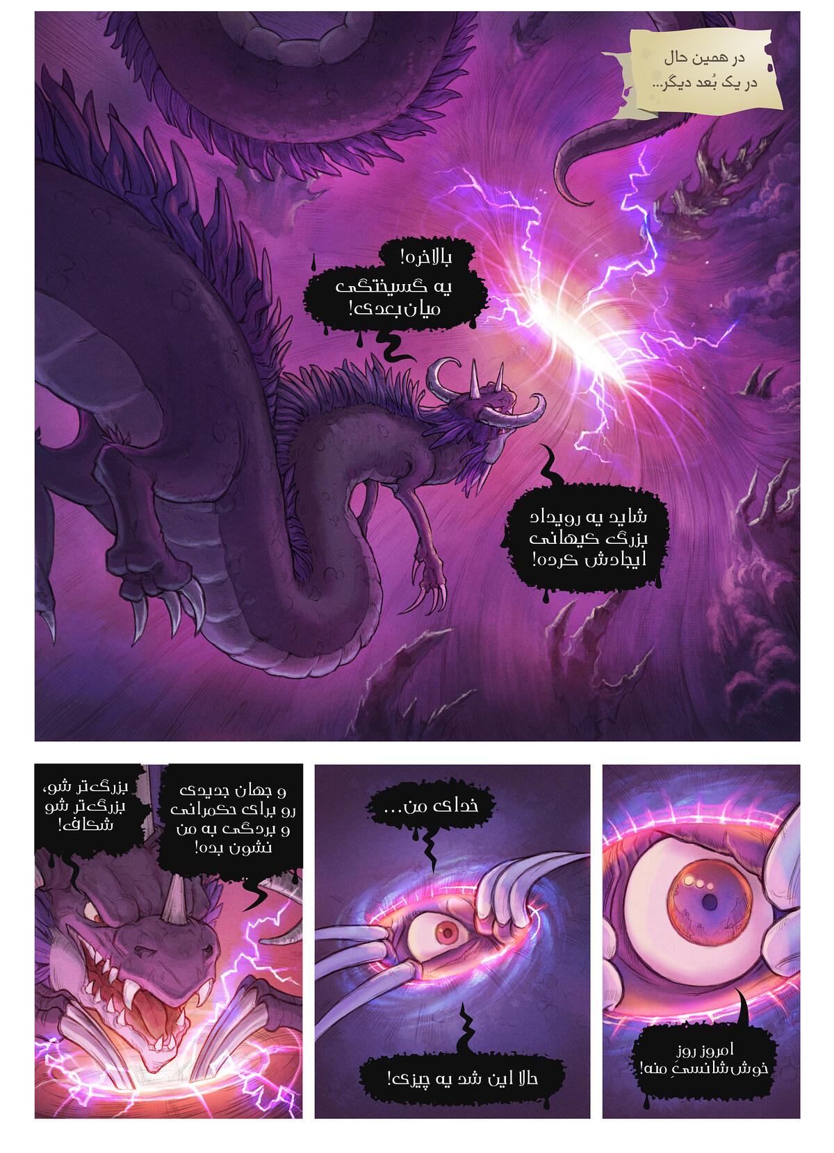 قسمت بیست و نهم: نابودگر جهان ها, Page 1