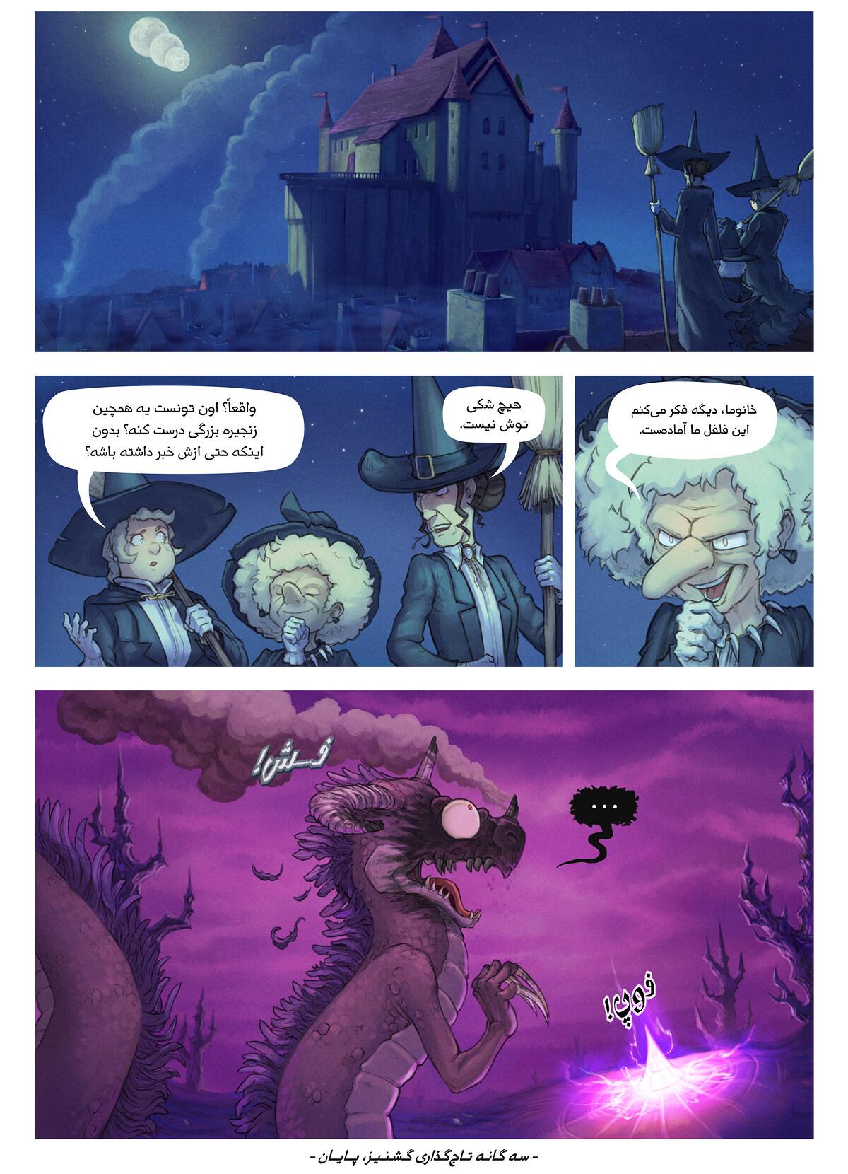 قسمت بیست و نهم: نابودگر جهان ها, Page 8