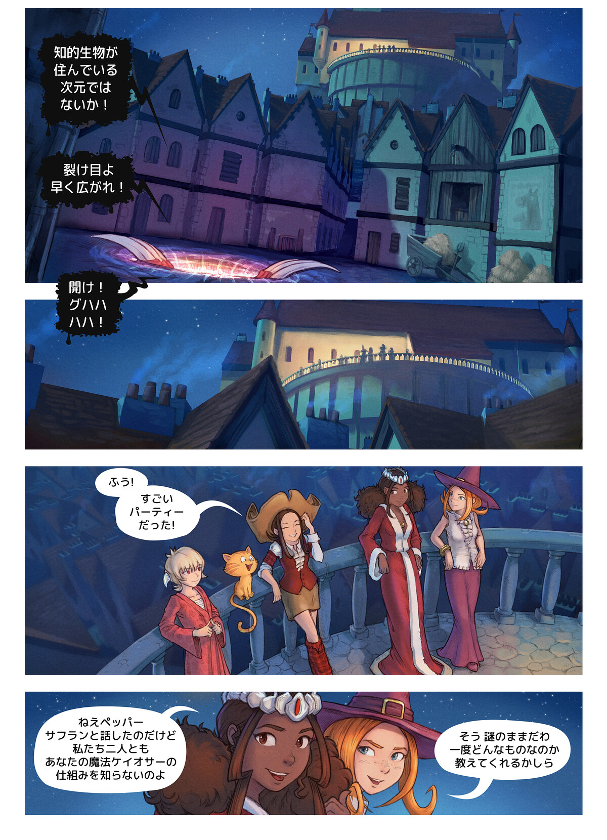 A webcomic page of Pepper&Carrot, のエピソード 29 [ja], ページ 2