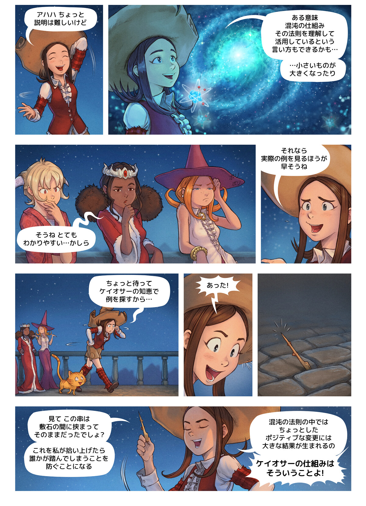 A webcomic page of Pepper&Carrot, のエピソード 29 [ja], ページ 3