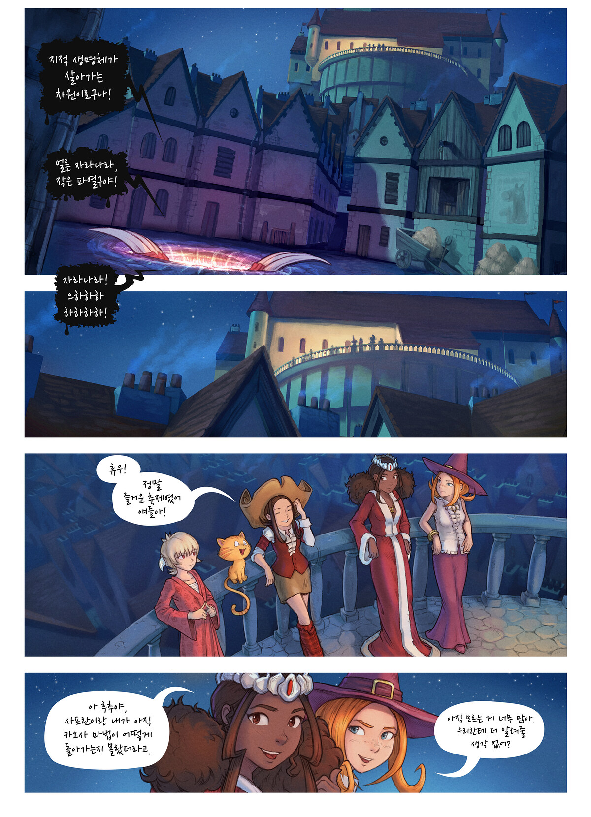 A webcomic page of Pepper&Carrot, 에피소드 29 [kr], 페이지 2