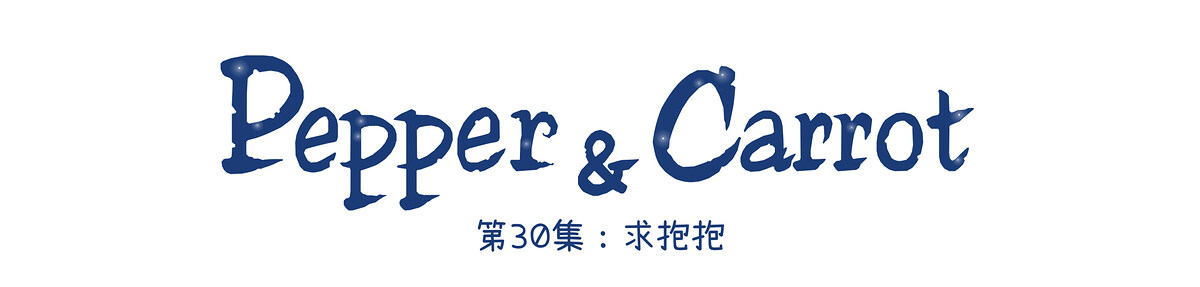 A webcomic page of Pepper&Carrot, 漫画全集 30 [cn], 页面 0