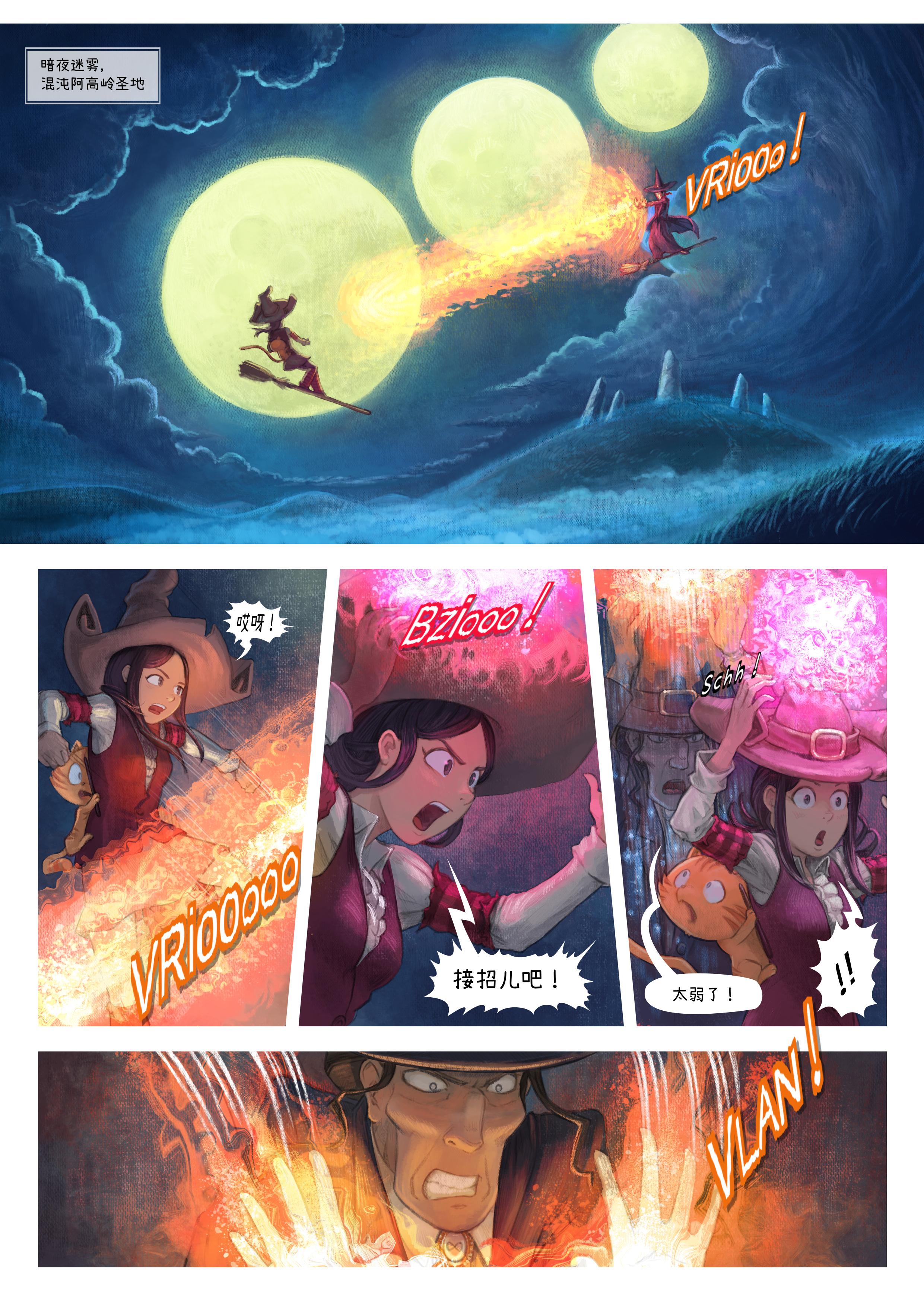 第31集:战斗, Page 1