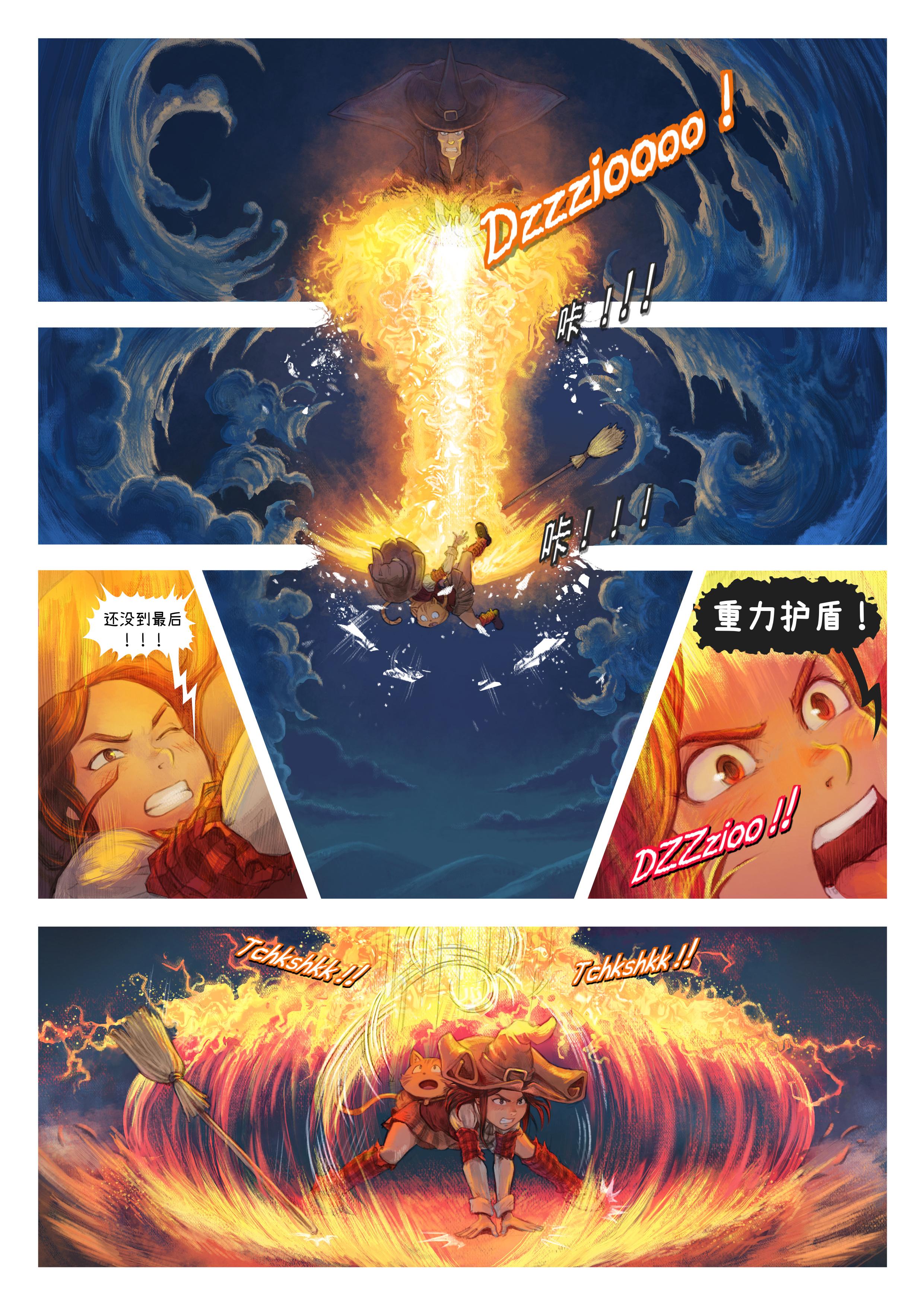 第31集:战斗, Page 2